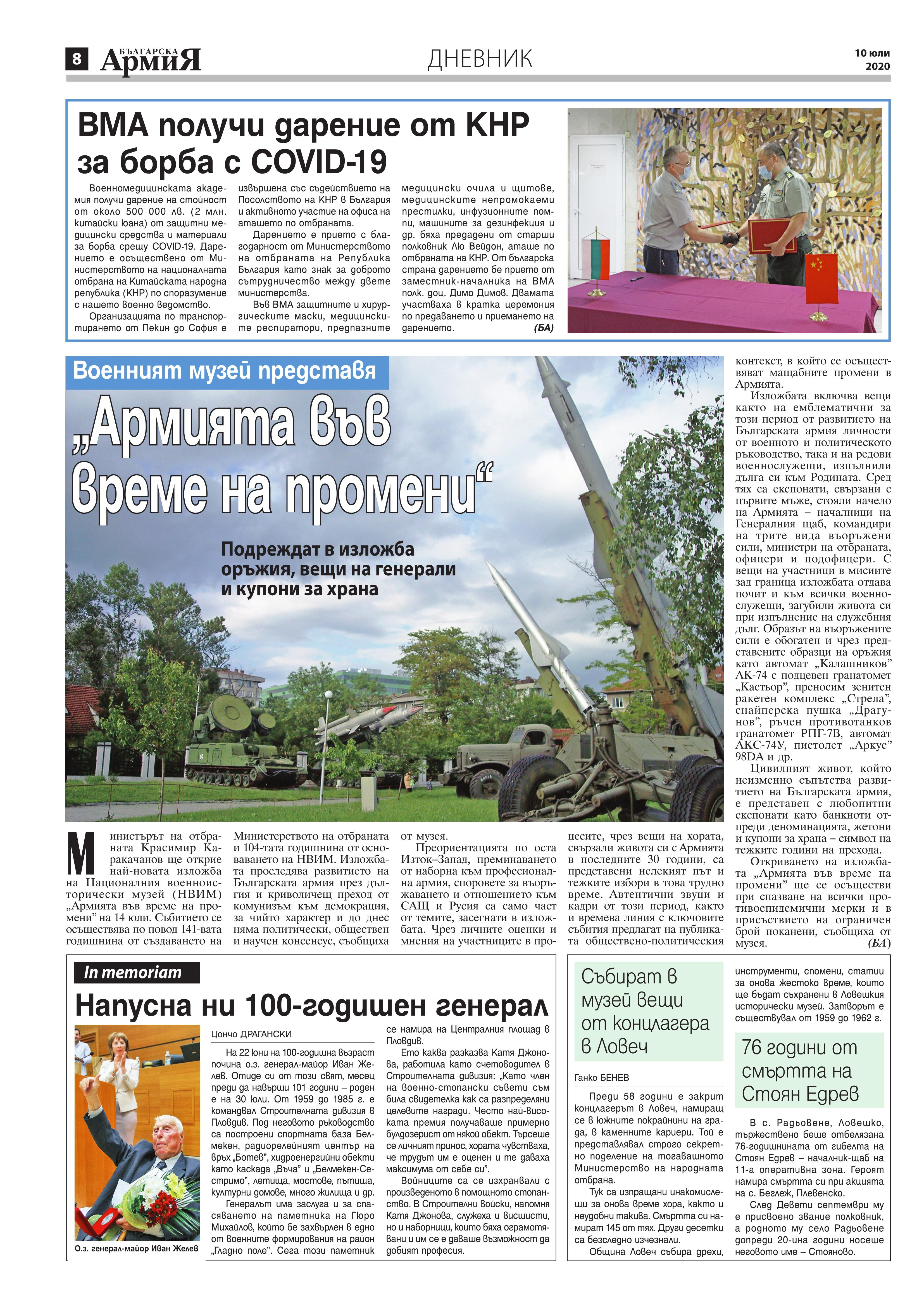 https://armymedia.bg/wp-content/uploads/2015/06/08.page1_-143.jpg