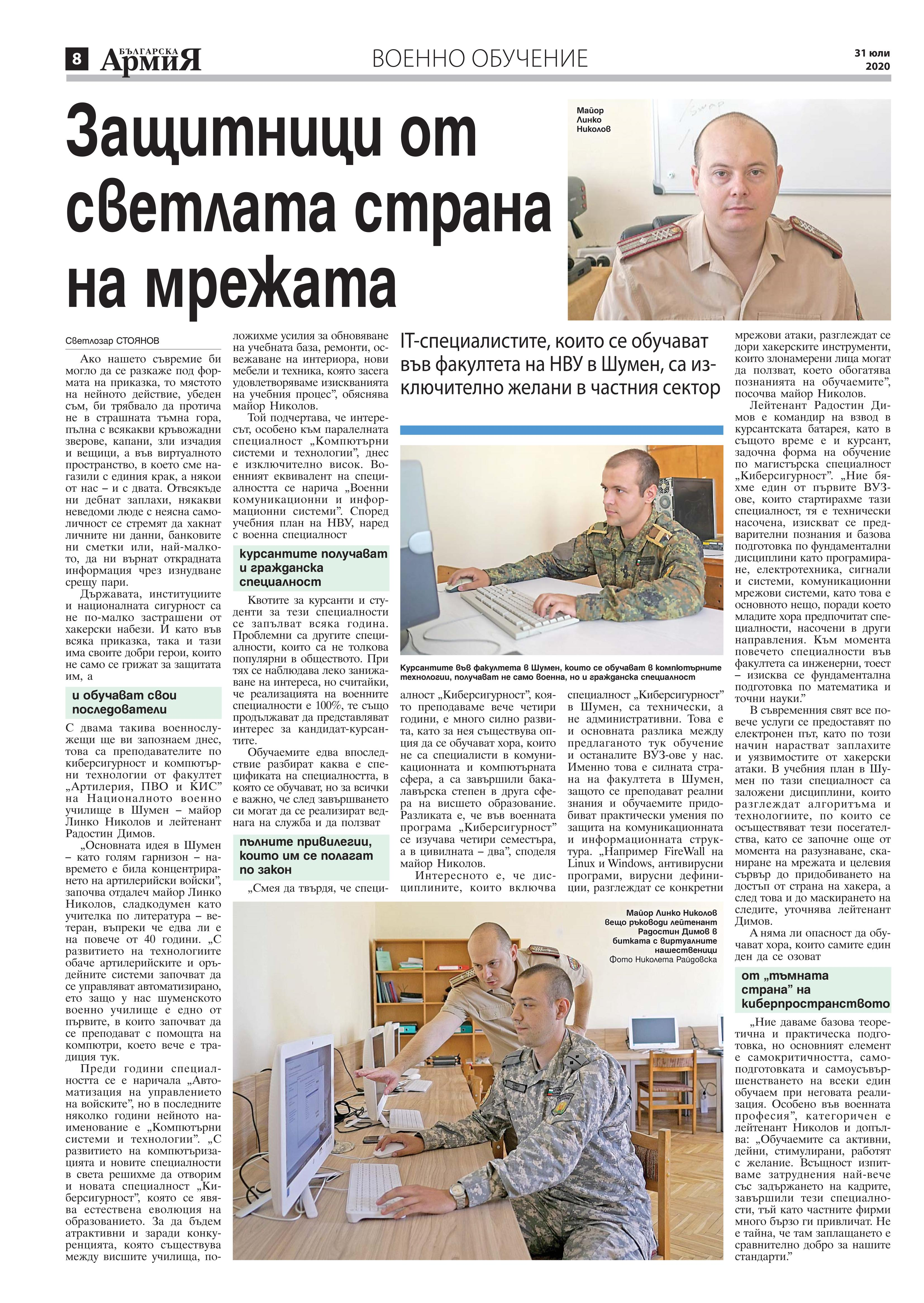 https://armymedia.bg/wp-content/uploads/2015/06/08.page1_-145.jpg