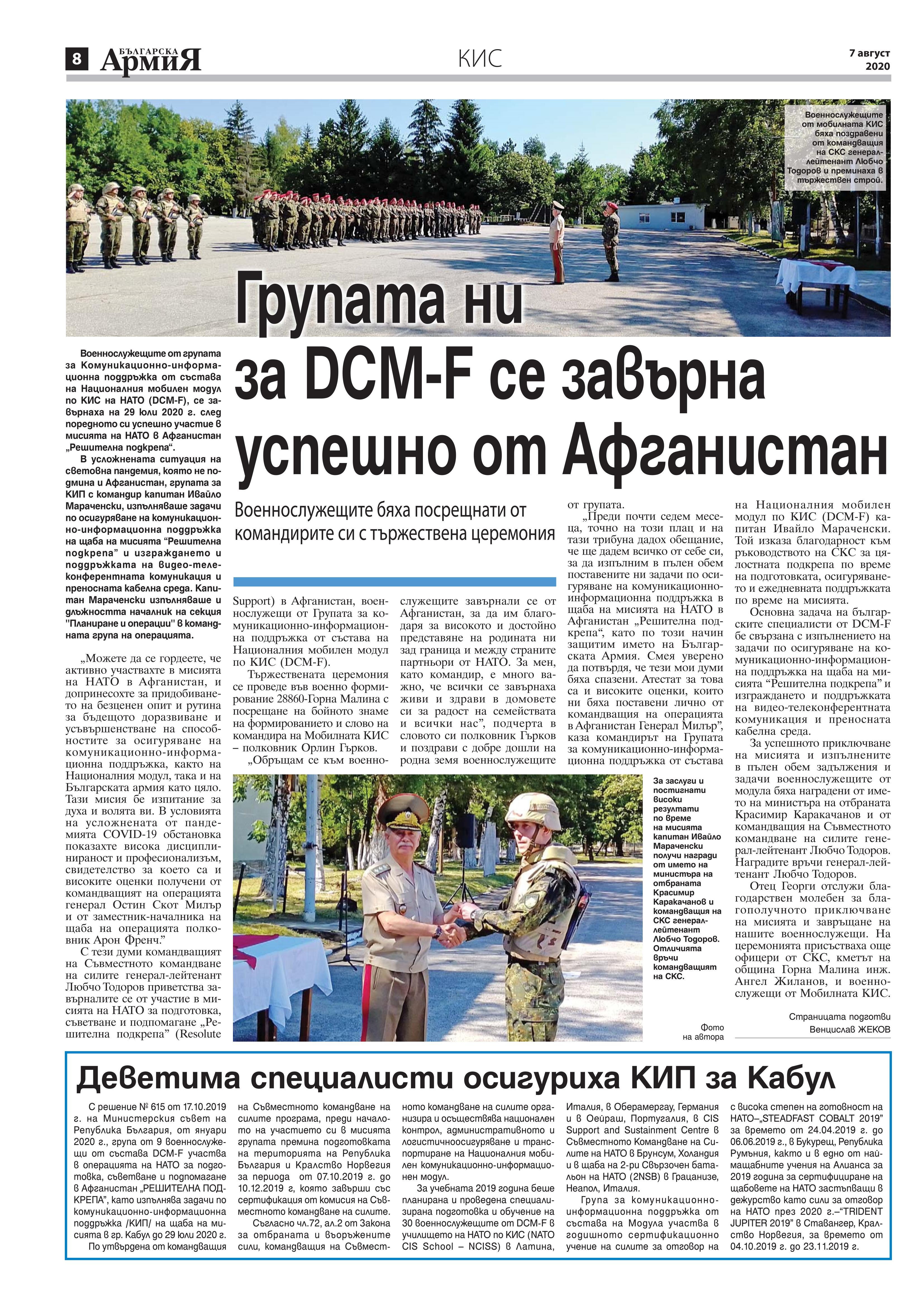 https://armymedia.bg/wp-content/uploads/2015/06/08.page1_-146.jpg