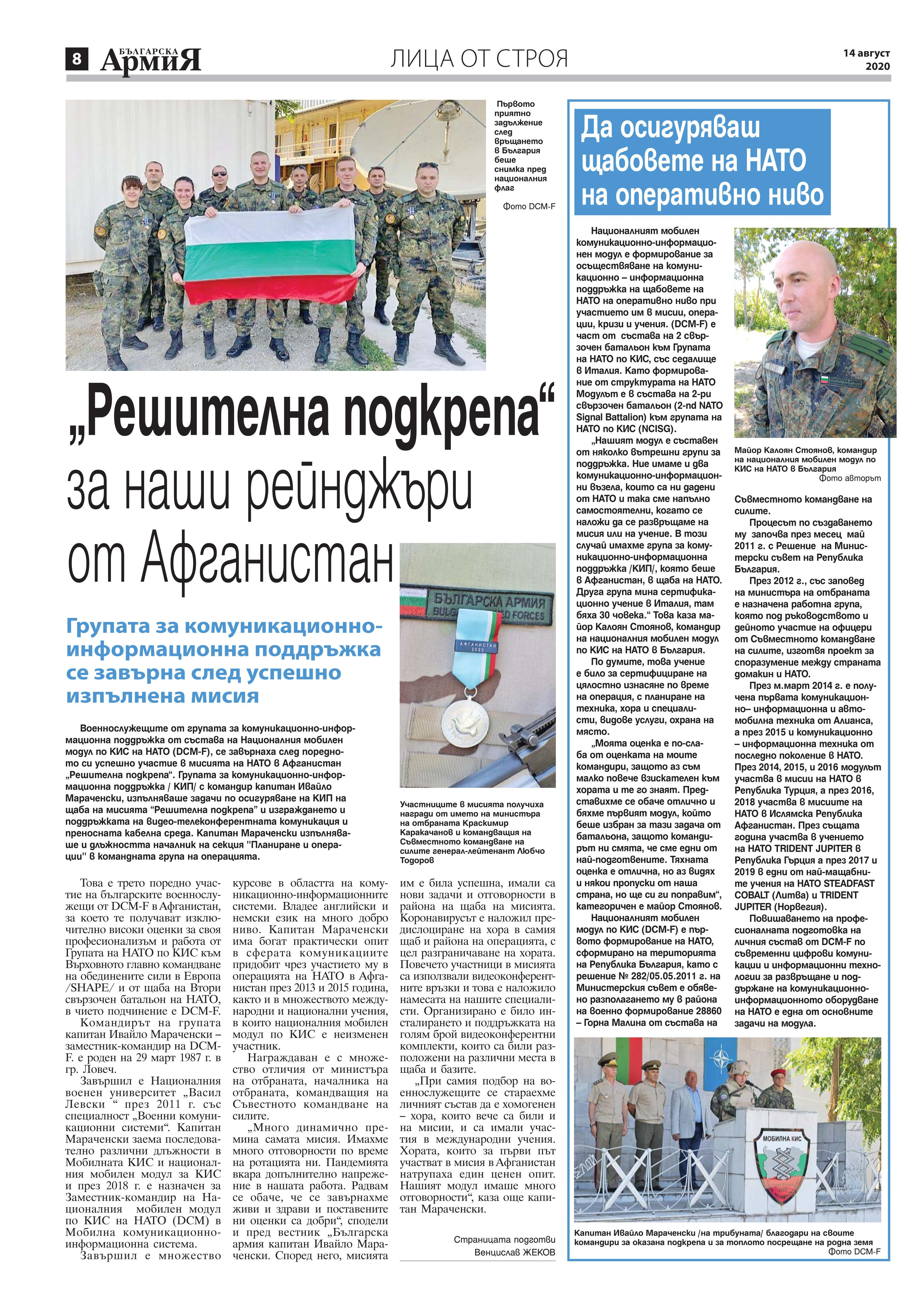https://armymedia.bg/wp-content/uploads/2015/06/08.page1_-147.jpg