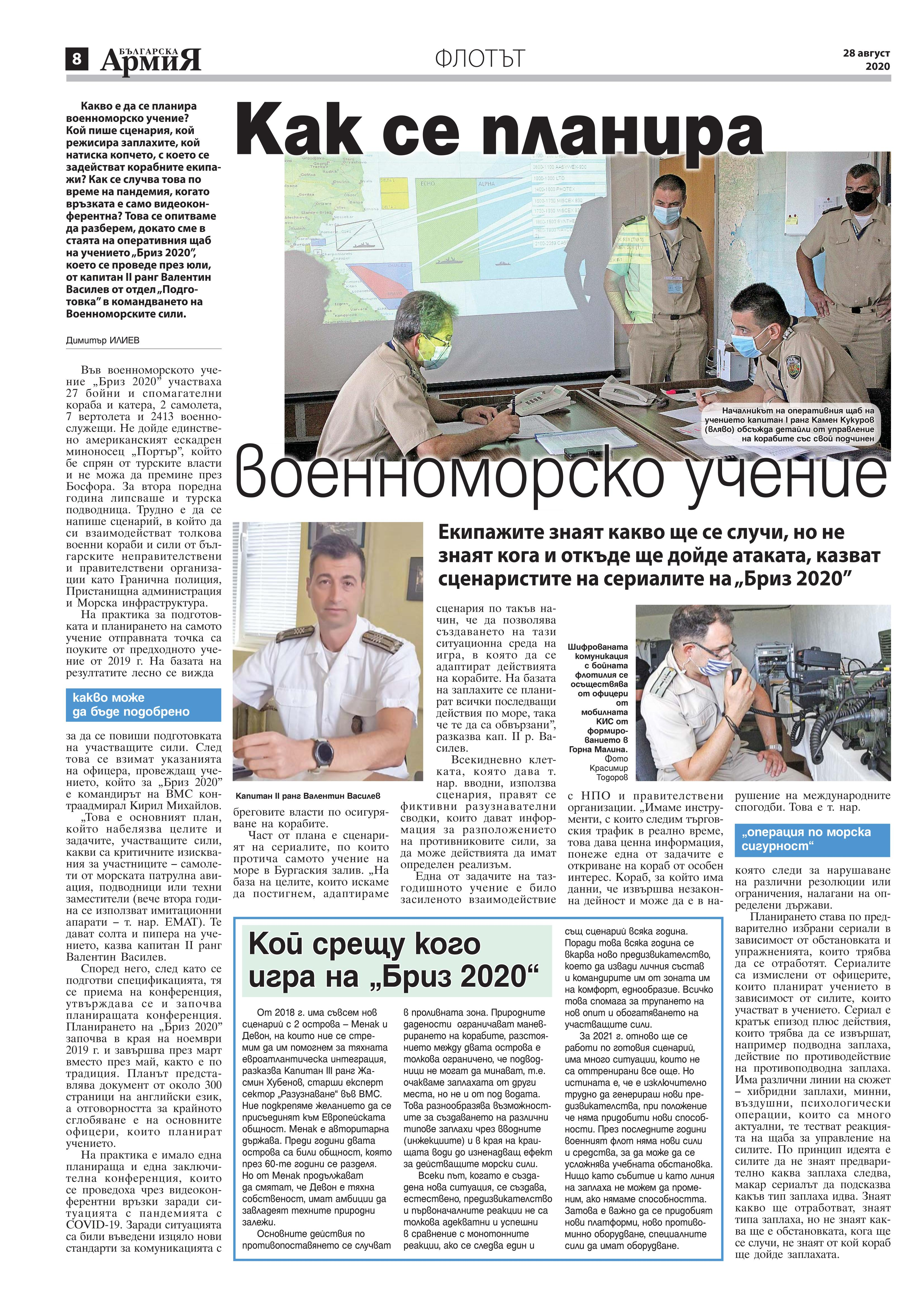 https://armymedia.bg/wp-content/uploads/2015/06/08.page1_-148.jpg