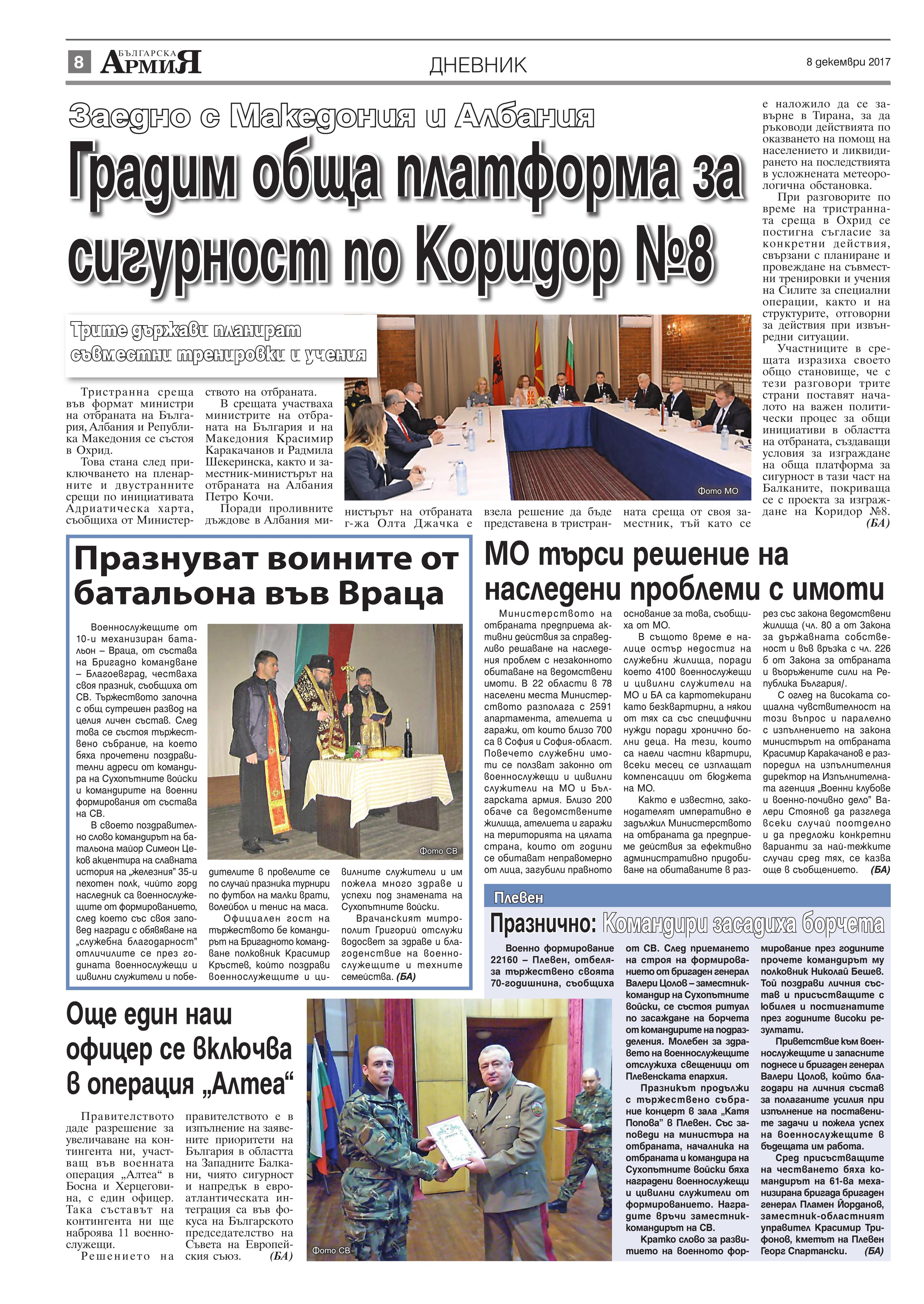 https://armymedia.bg/wp-content/uploads/2015/06/08.page1_-33.jpg