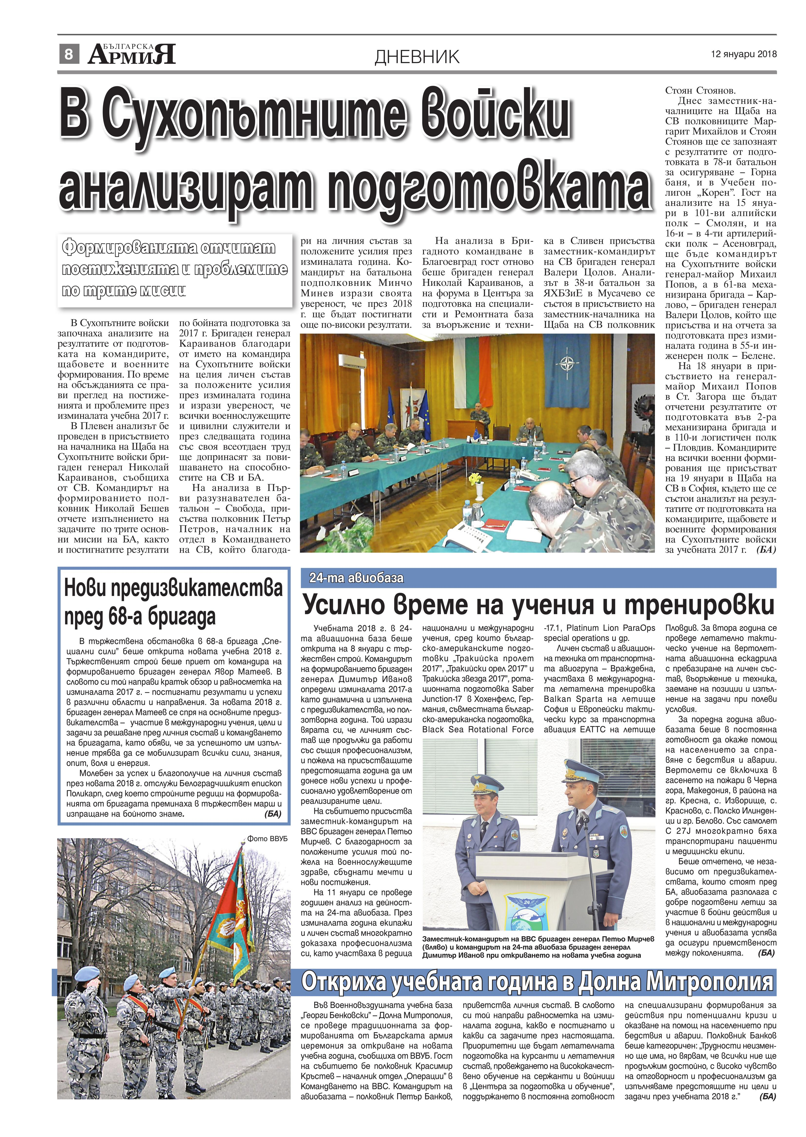 https://armymedia.bg/wp-content/uploads/2015/06/08.page1_-34.jpg