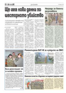 https://armymedia.bg/wp-content/uploads/2015/06/08.page1_-35-213x300.jpg