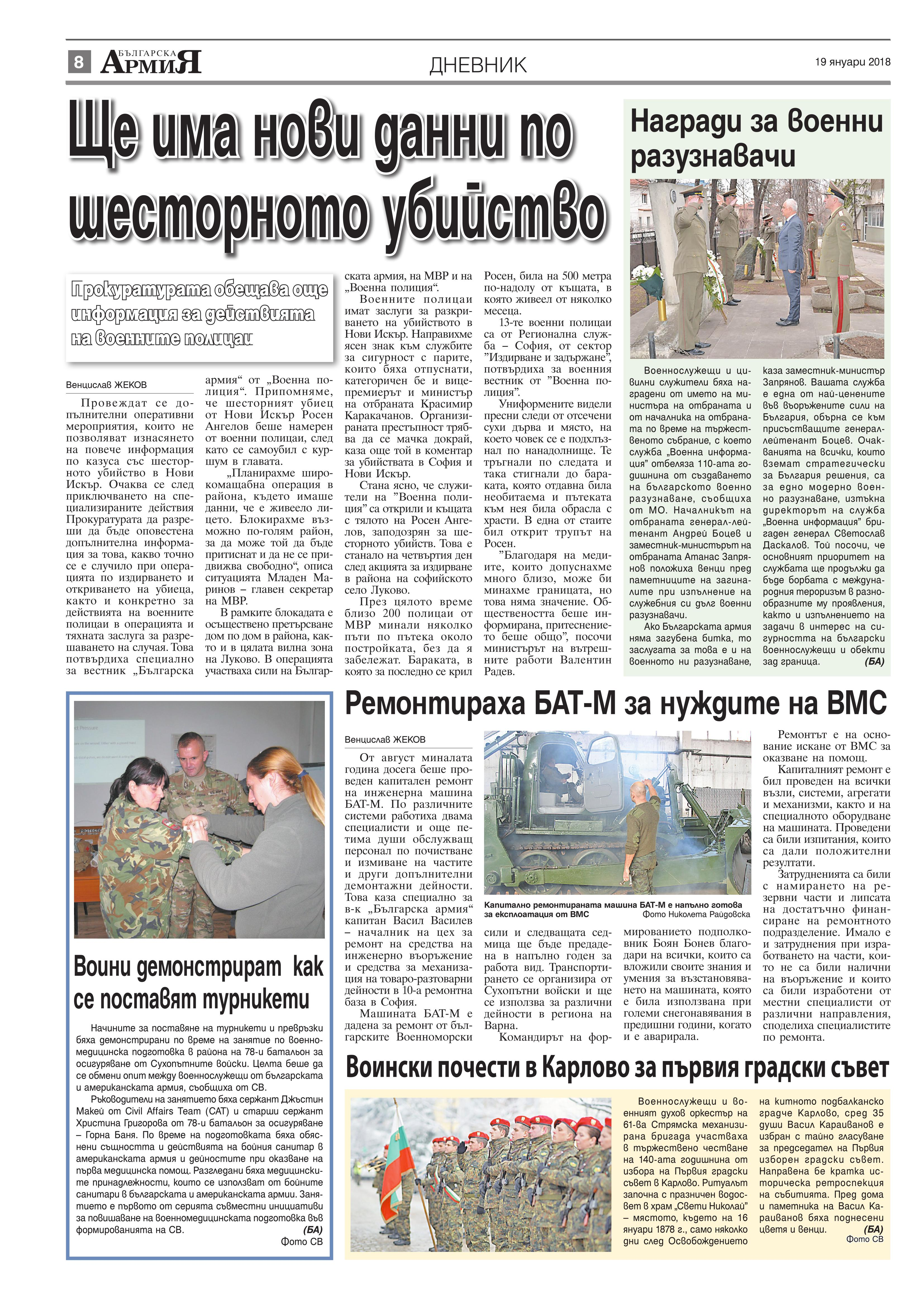 https://armymedia.bg/wp-content/uploads/2015/06/08.page1_-35.jpg