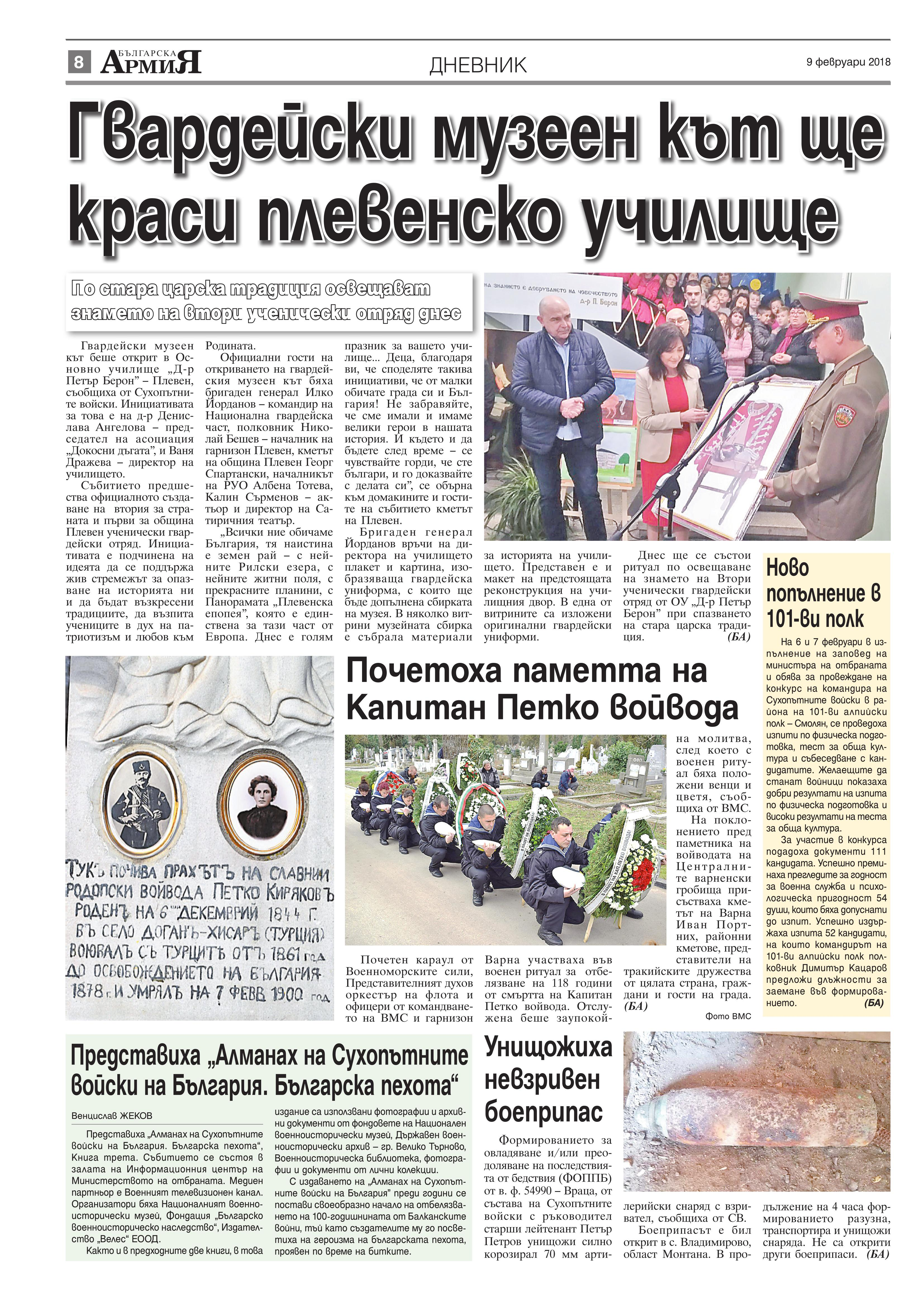 https://armymedia.bg/wp-content/uploads/2015/06/08.page1_-37.jpg