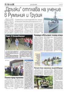 https://armymedia.bg/wp-content/uploads/2015/06/08.page1_-47-213x300.jpg