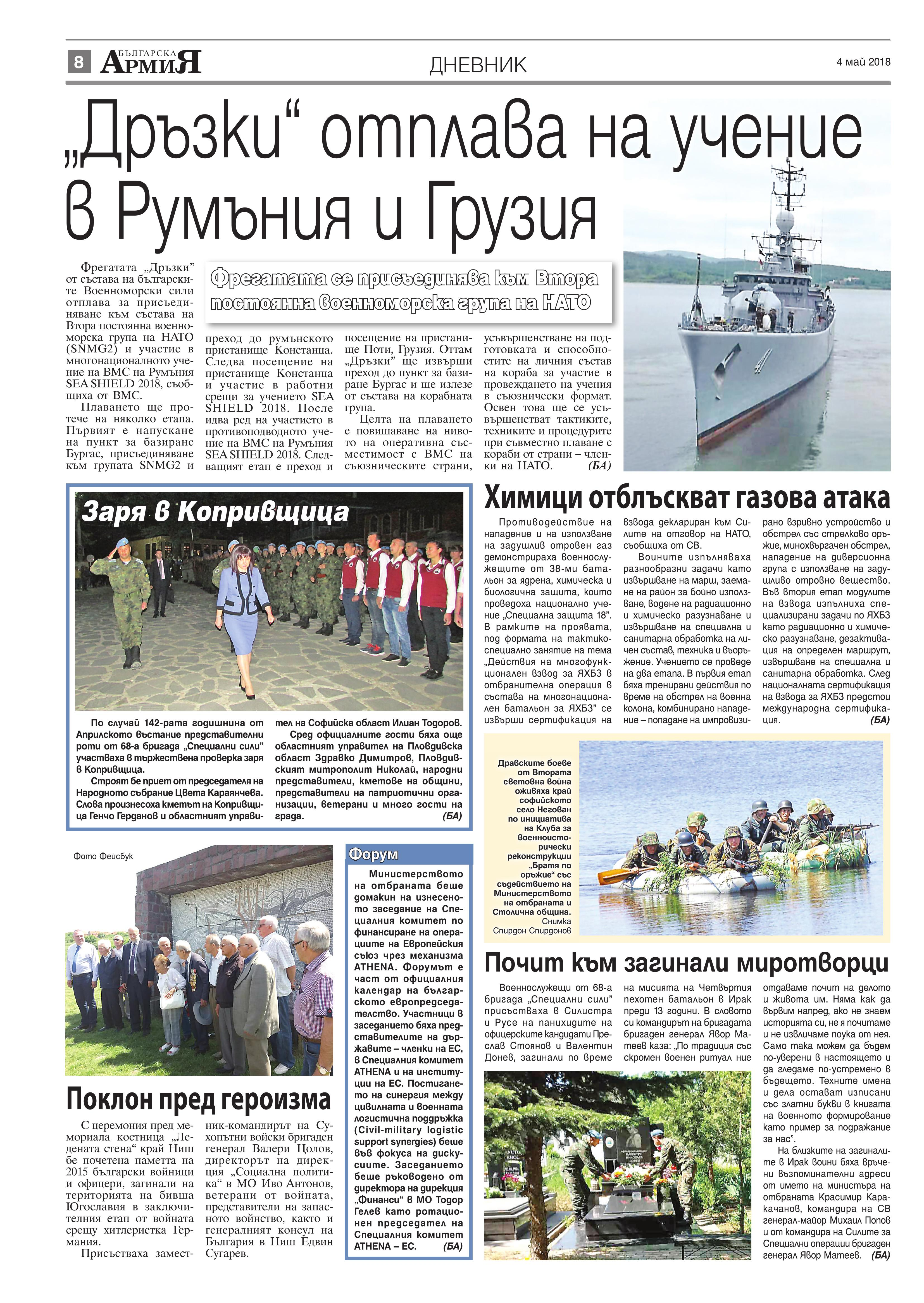 https://armymedia.bg/wp-content/uploads/2015/06/08.page1_-47.jpg