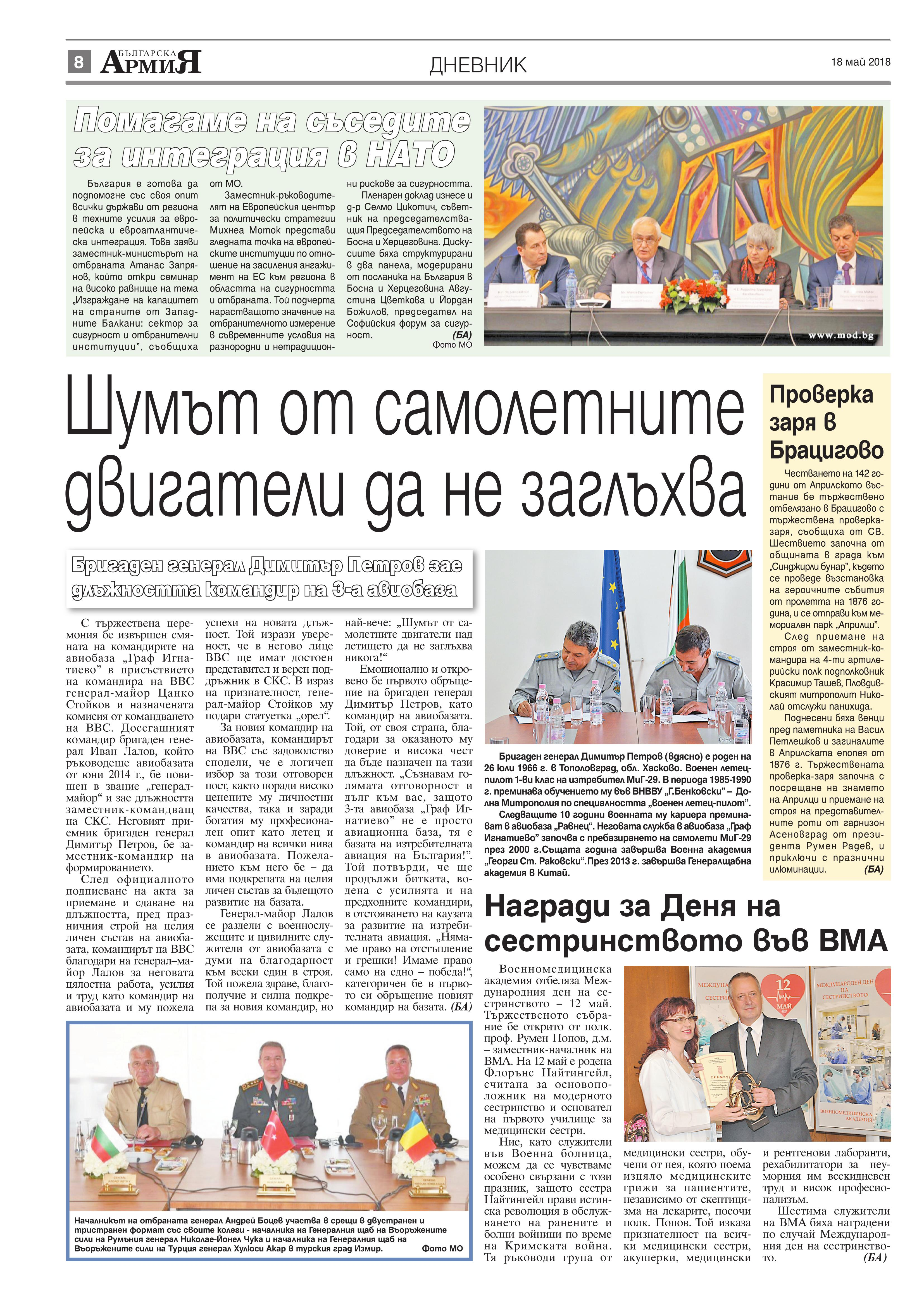 https://armymedia.bg/wp-content/uploads/2015/06/08.page1_-48.jpg