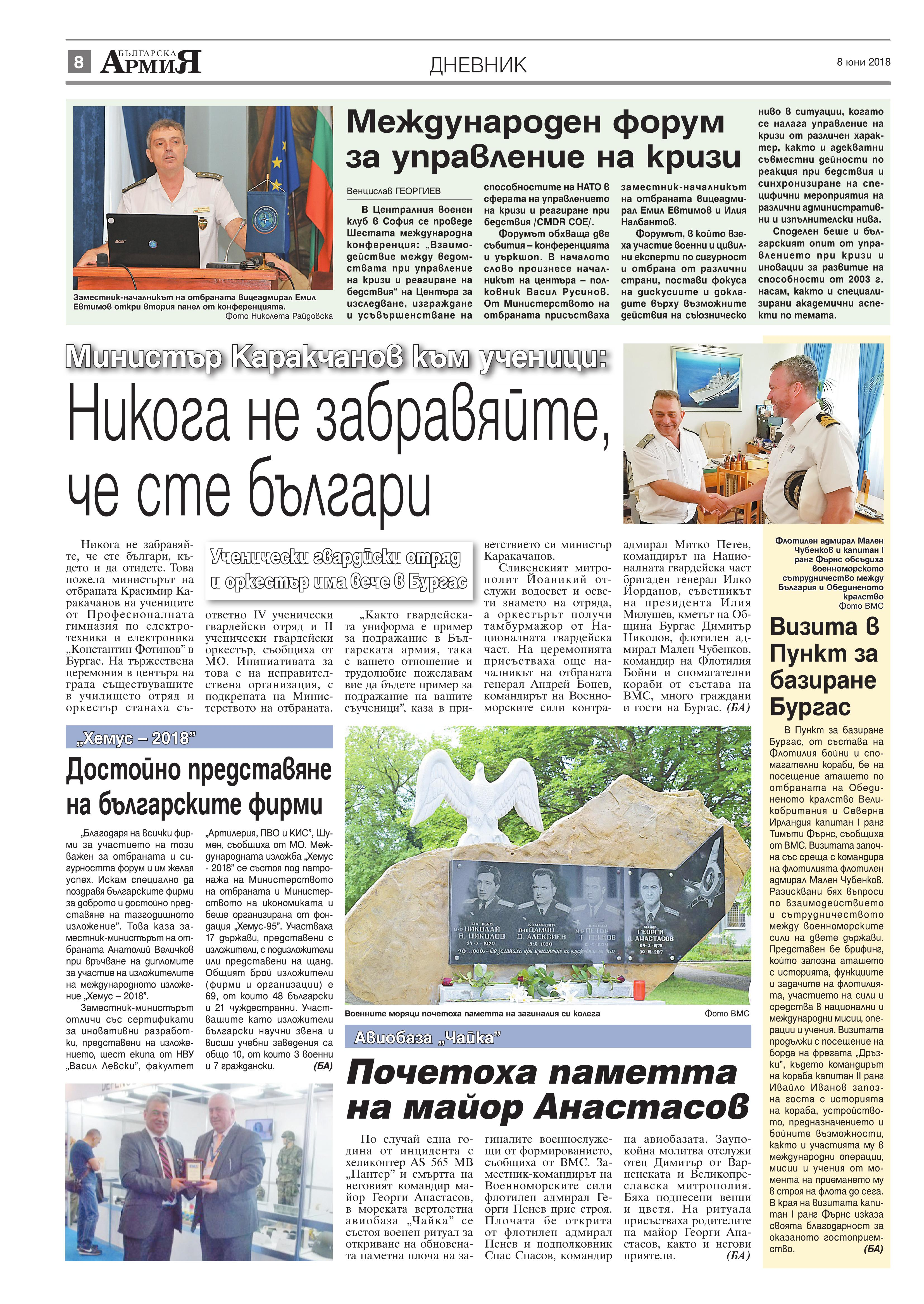 https://armymedia.bg/wp-content/uploads/2015/06/08.page1_-51.jpg