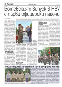 https://armymedia.bg/wp-content/uploads/2015/06/08.page1_-57-213x300.jpg