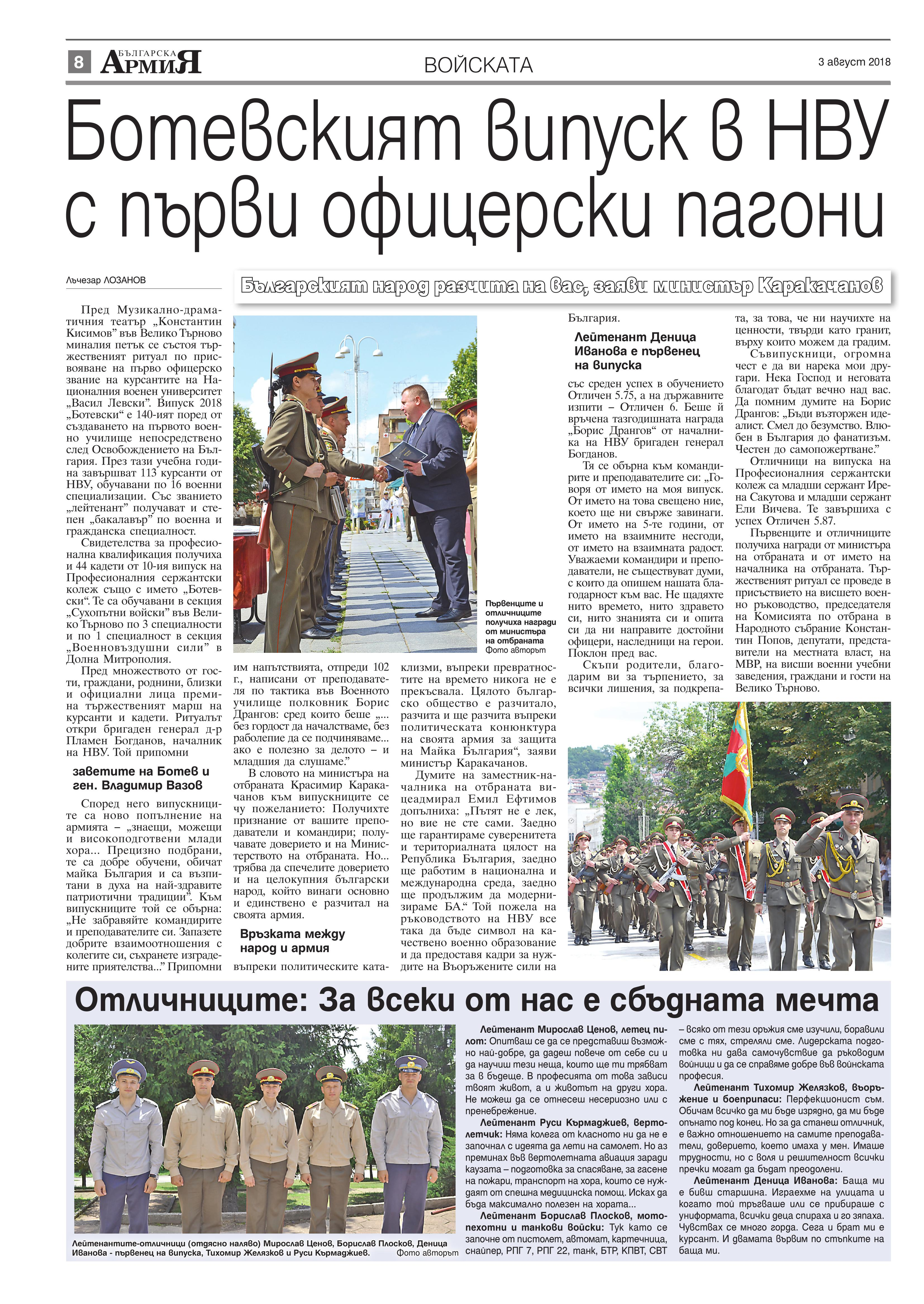 https://armymedia.bg/wp-content/uploads/2015/06/08.page1_-57.jpg