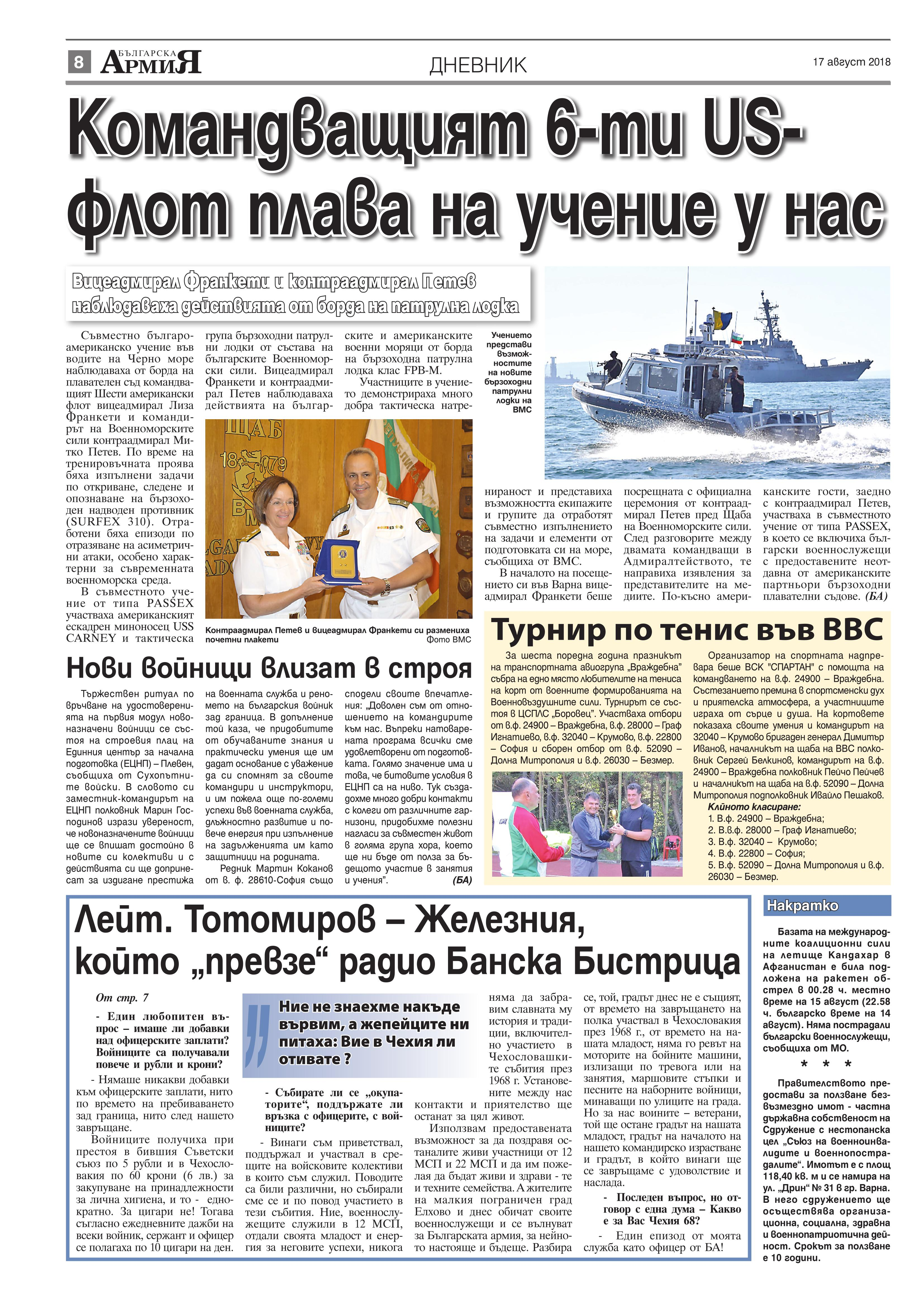 https://armymedia.bg/wp-content/uploads/2015/06/08.page1_-59.jpg