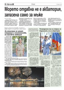 https://armymedia.bg/wp-content/uploads/2015/06/08.page1_-61-213x300.jpg