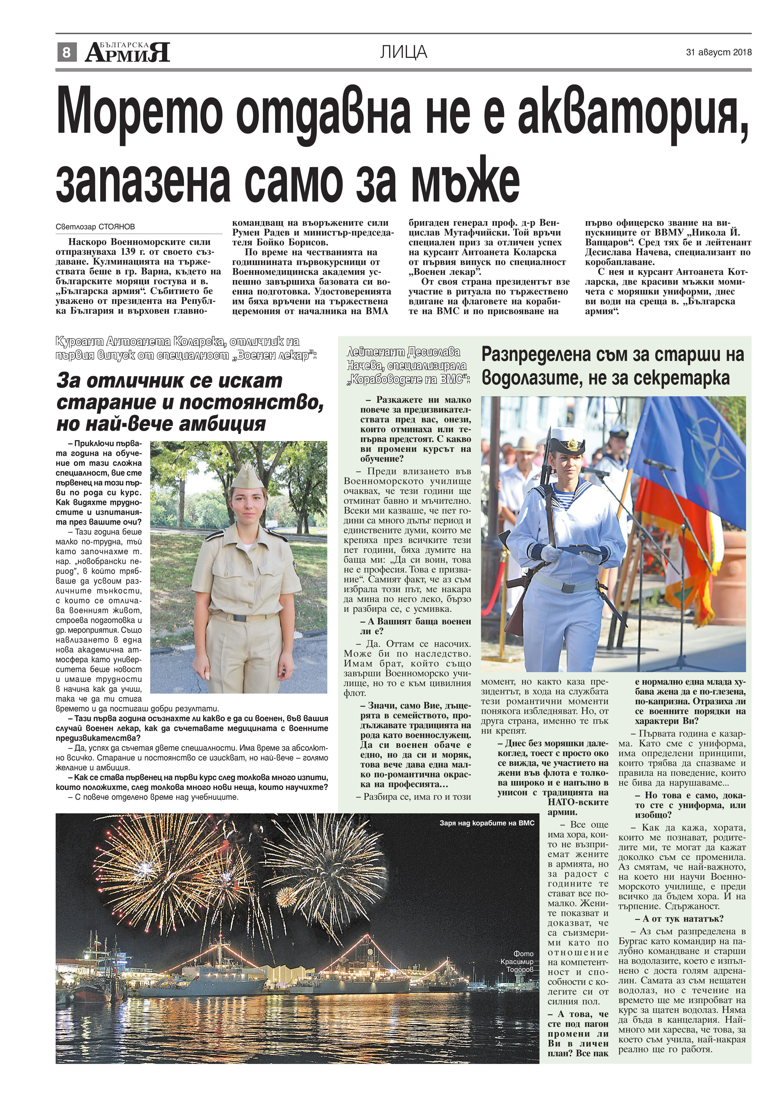 https://armymedia.bg/wp-content/uploads/2015/06/08.page1_-61.jpg