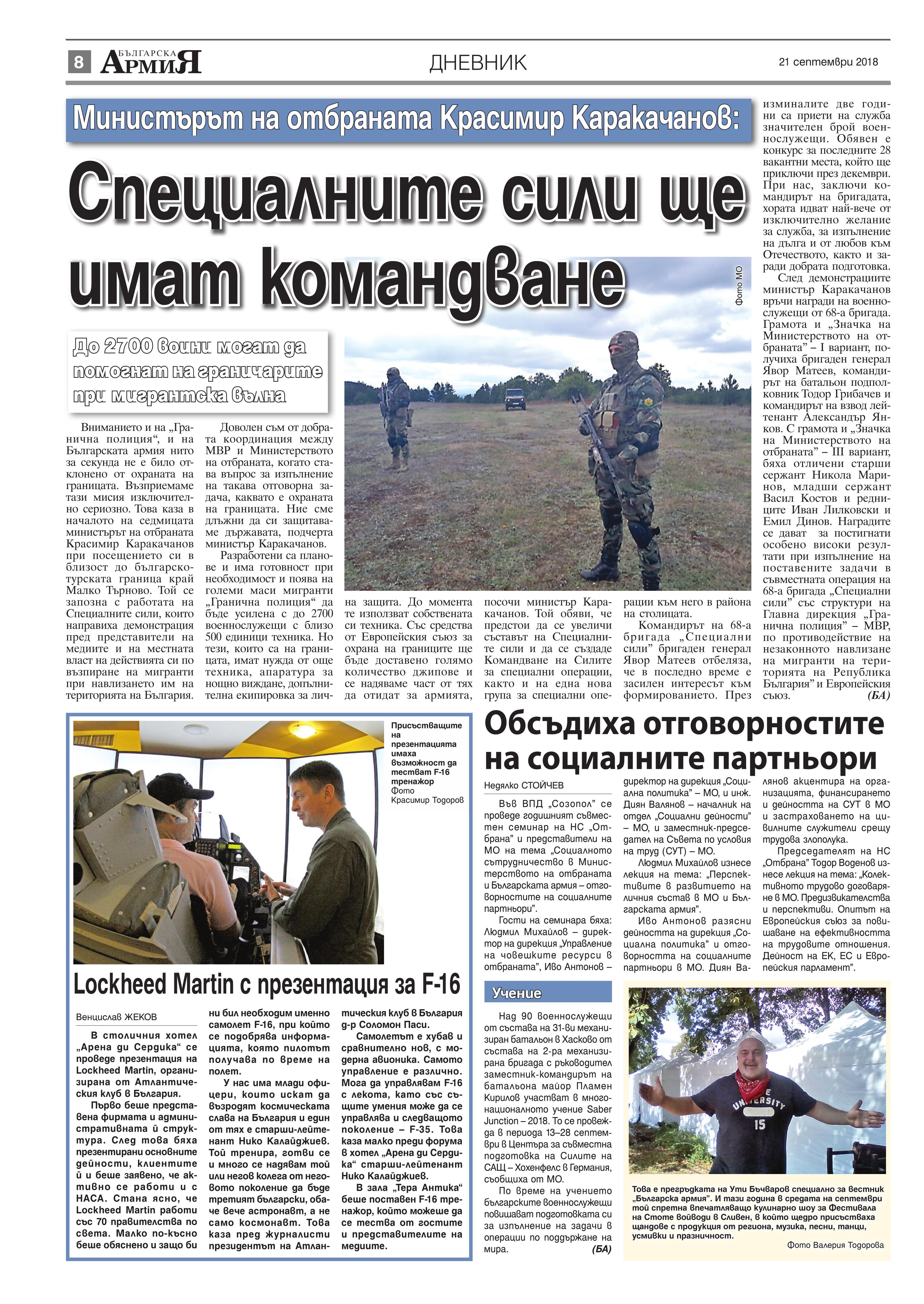 https://armymedia.bg/wp-content/uploads/2015/06/08.page1_-63.jpg