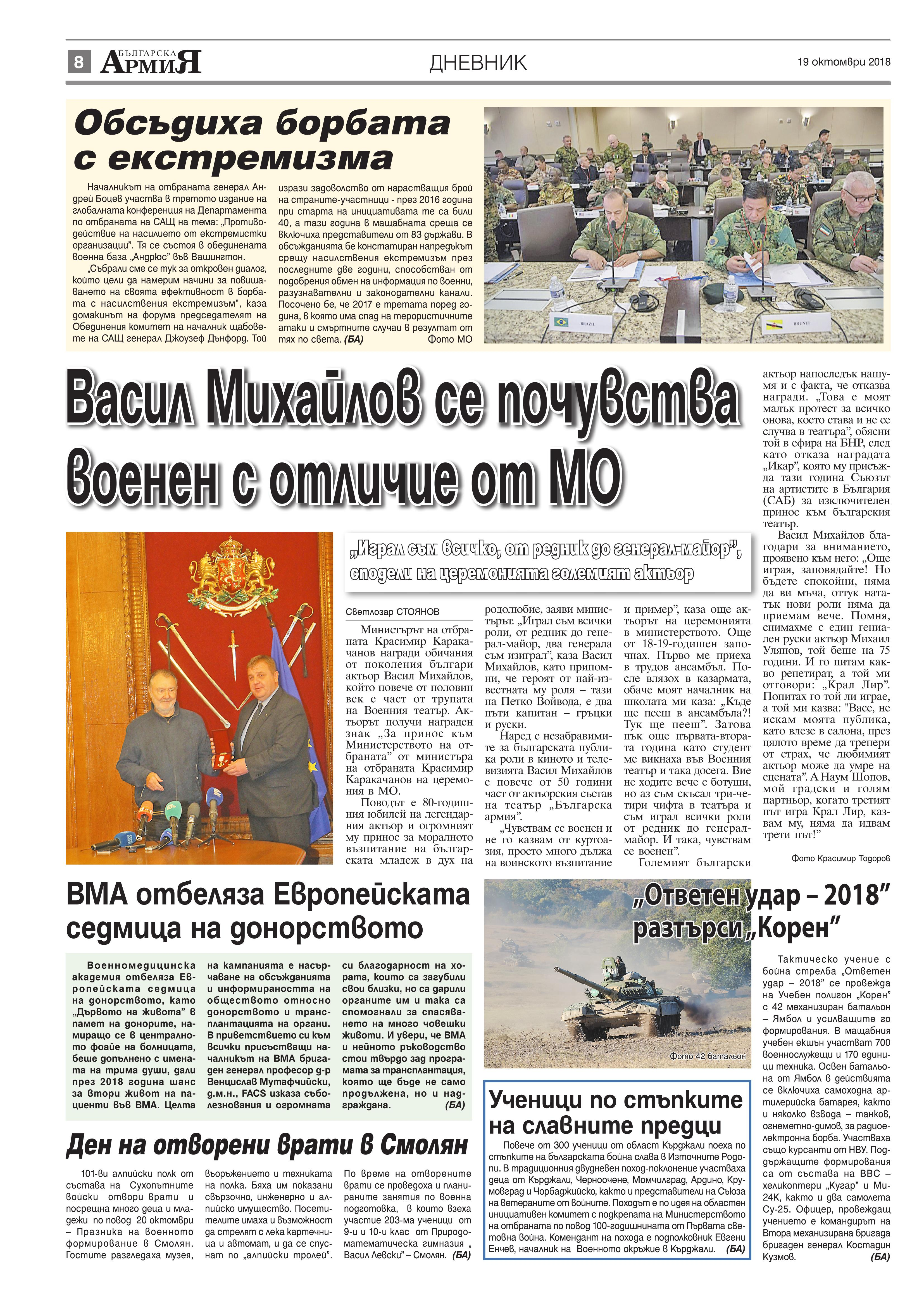https://armymedia.bg/wp-content/uploads/2015/06/08.page1_-67.jpg