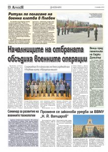 https://armymedia.bg/wp-content/uploads/2015/06/08.page1_-69-213x300.jpg