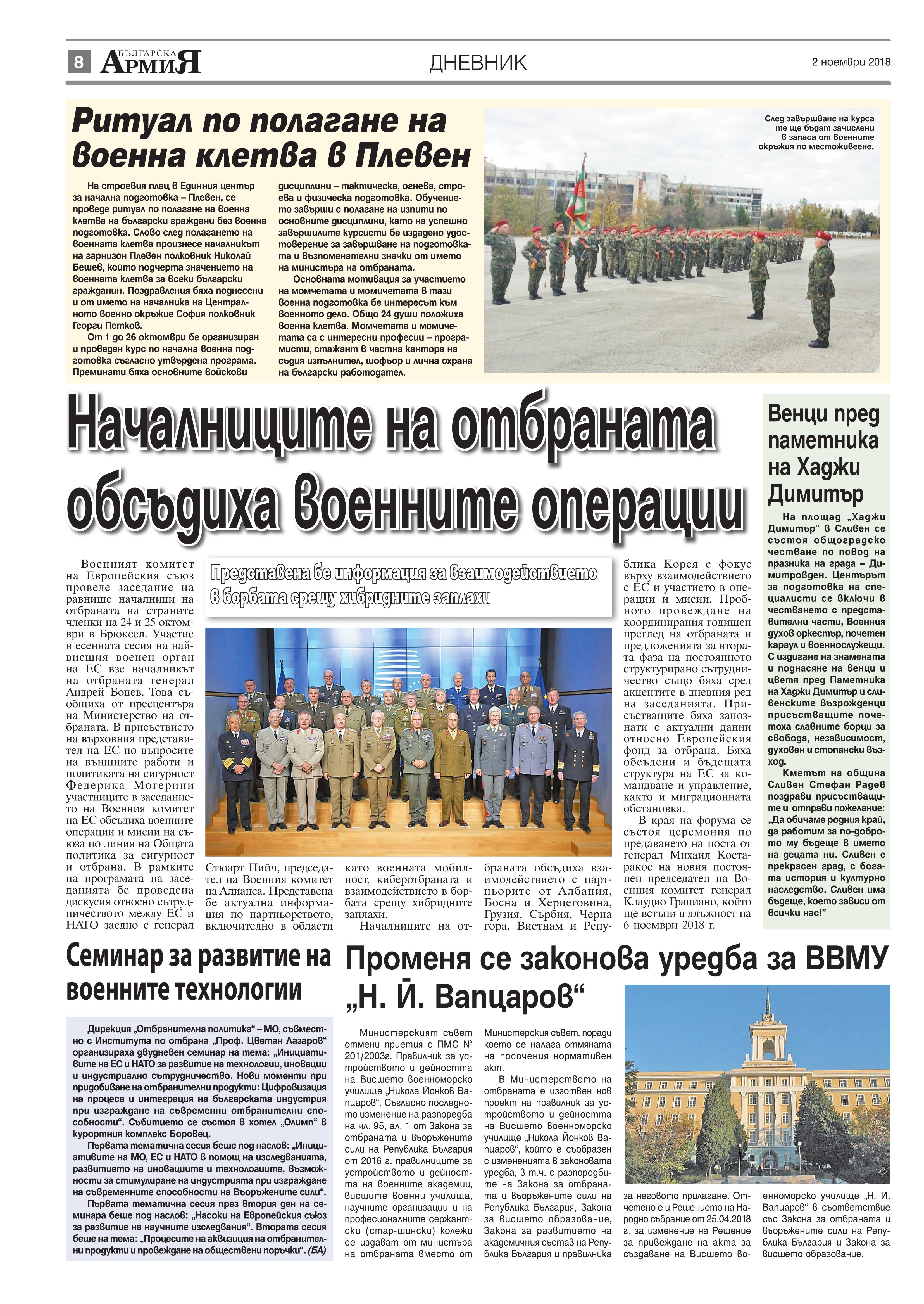 https://armymedia.bg/wp-content/uploads/2015/06/08.page1_-69.jpg