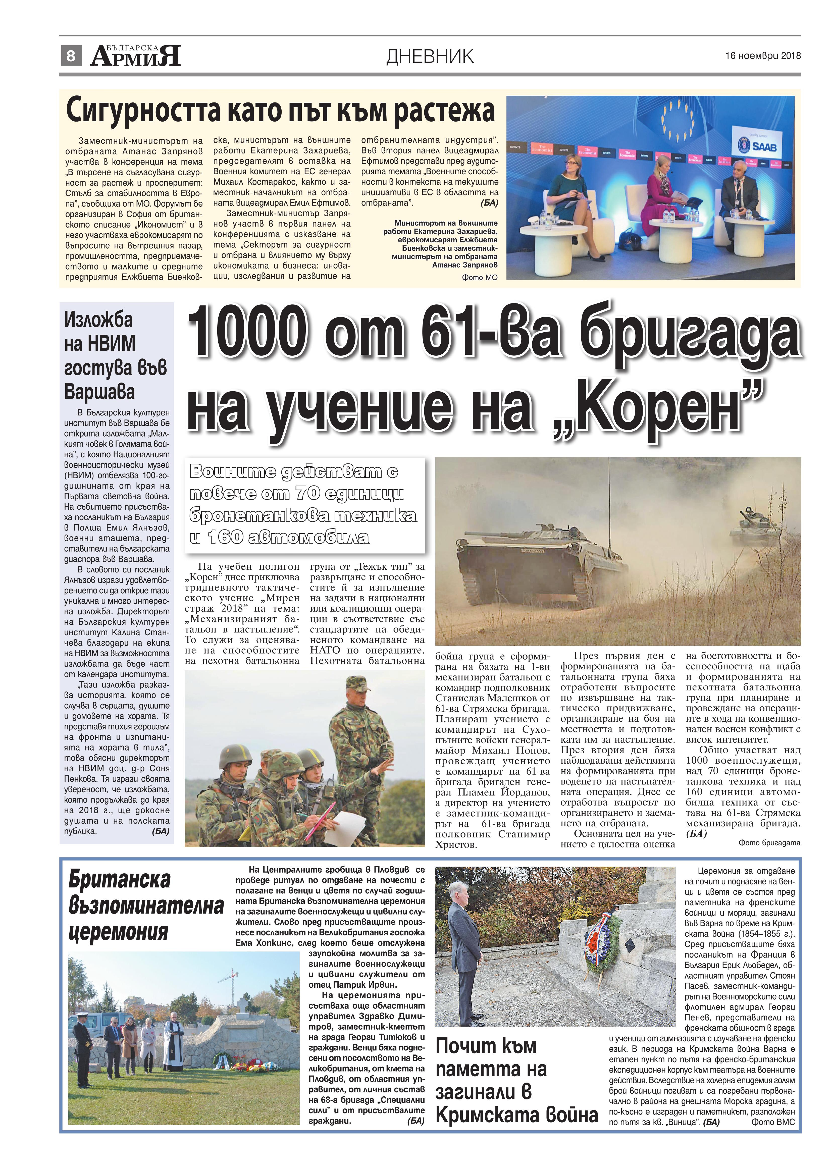 https://armymedia.bg/wp-content/uploads/2015/06/08.page1_-70.jpg