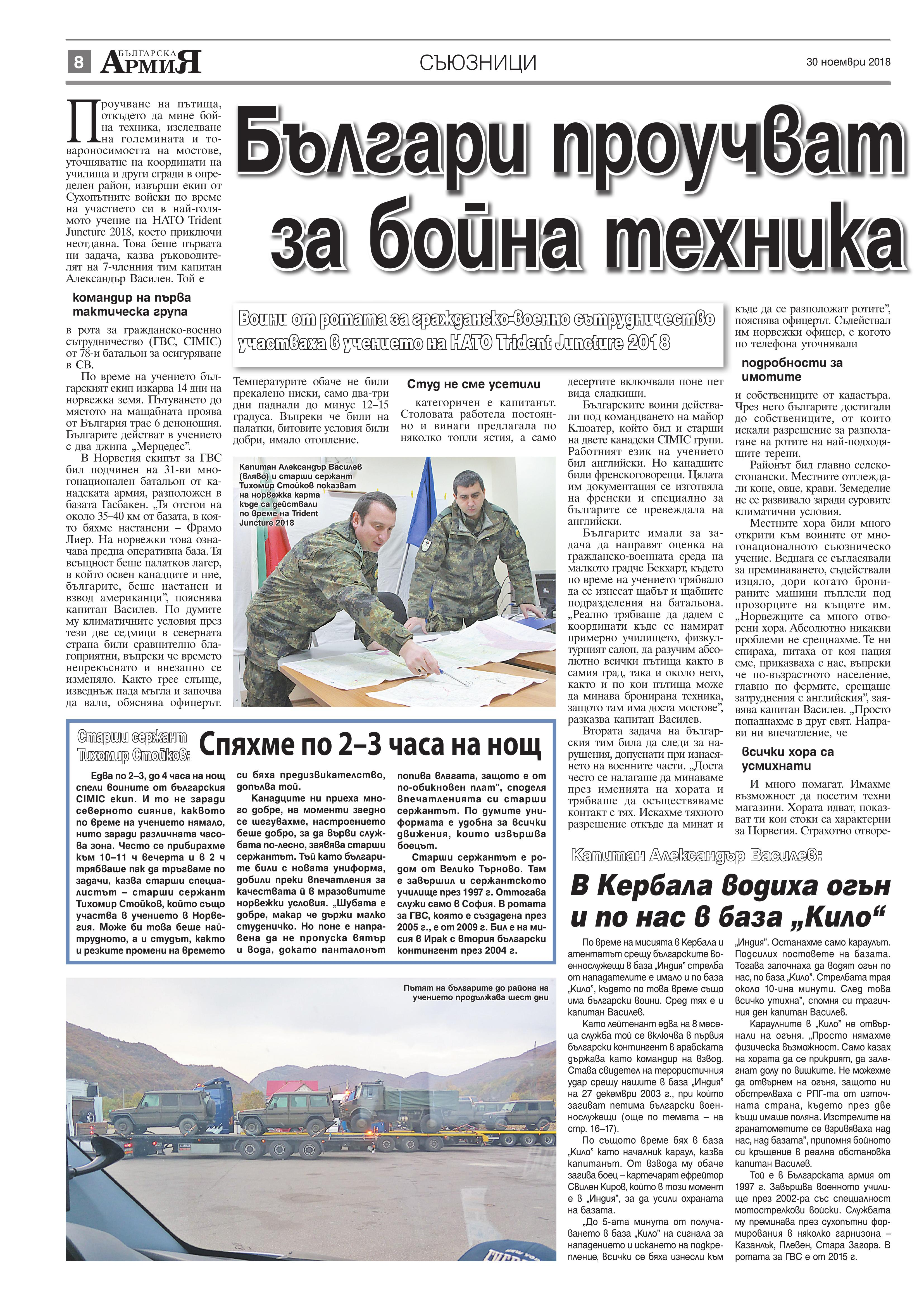 https://armymedia.bg/wp-content/uploads/2015/06/08.page1_-72.jpg
