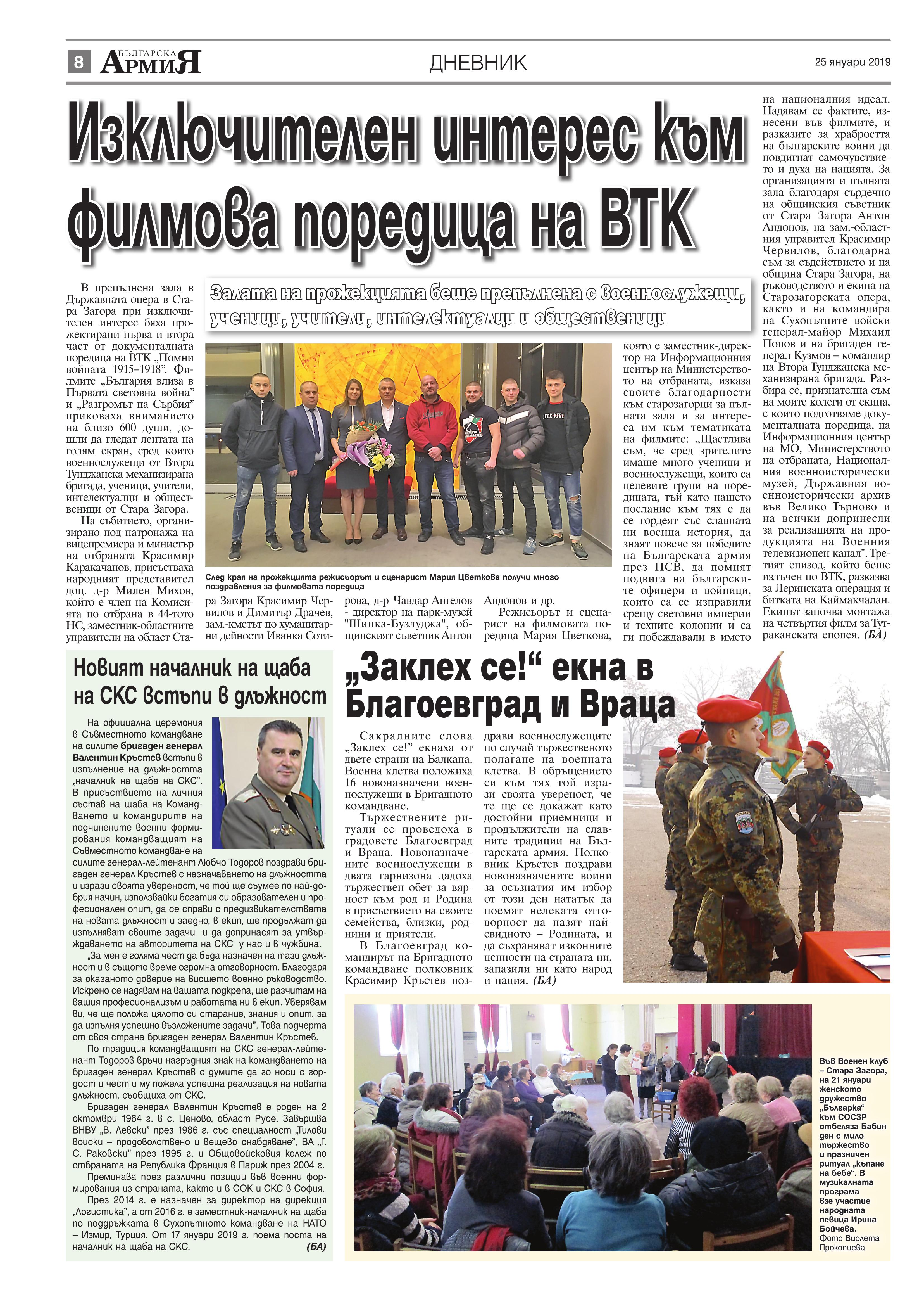 https://armymedia.bg/wp-content/uploads/2015/06/08.page1_-78.jpg