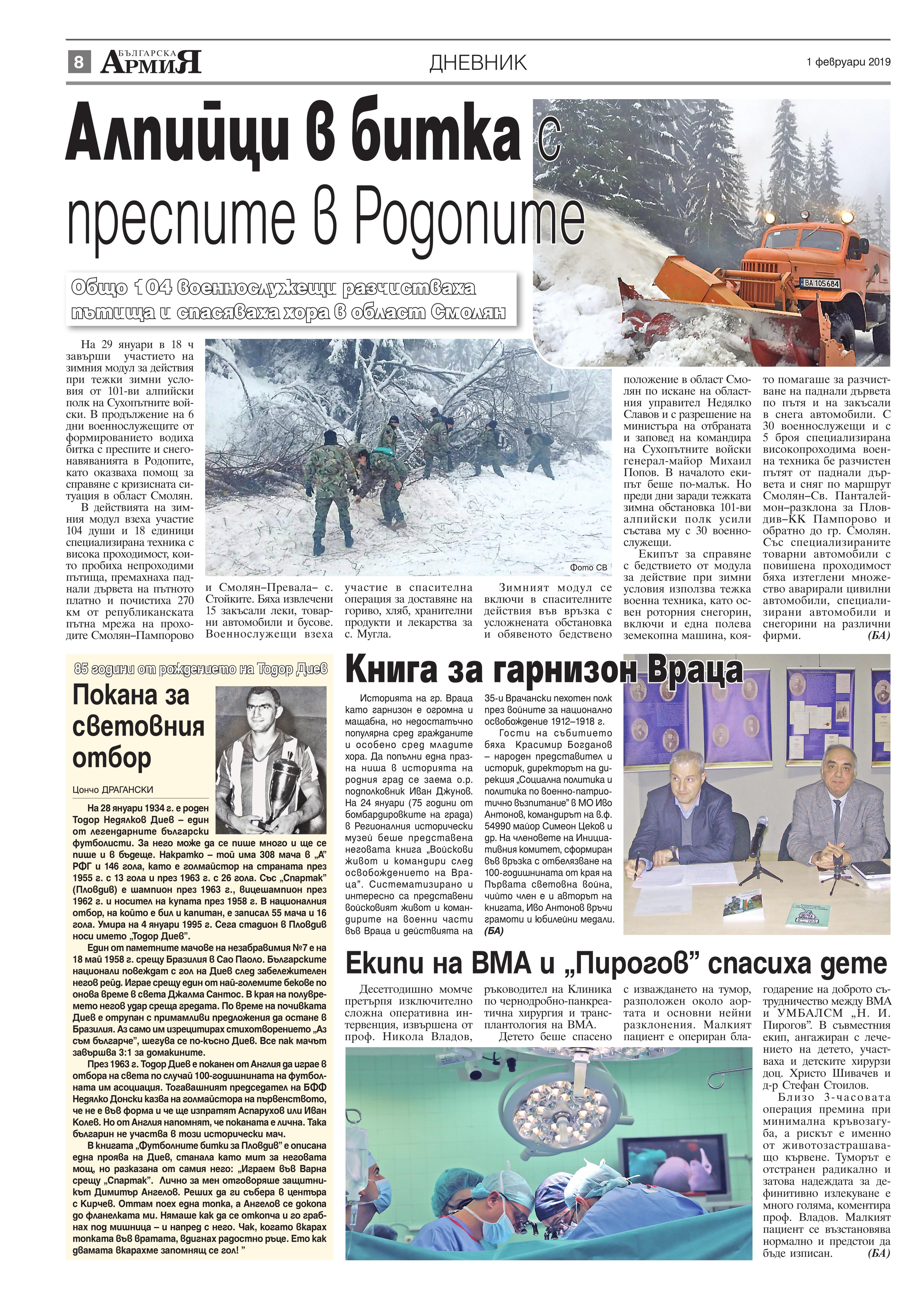 https://armymedia.bg/wp-content/uploads/2015/06/08.page1_-79.jpg