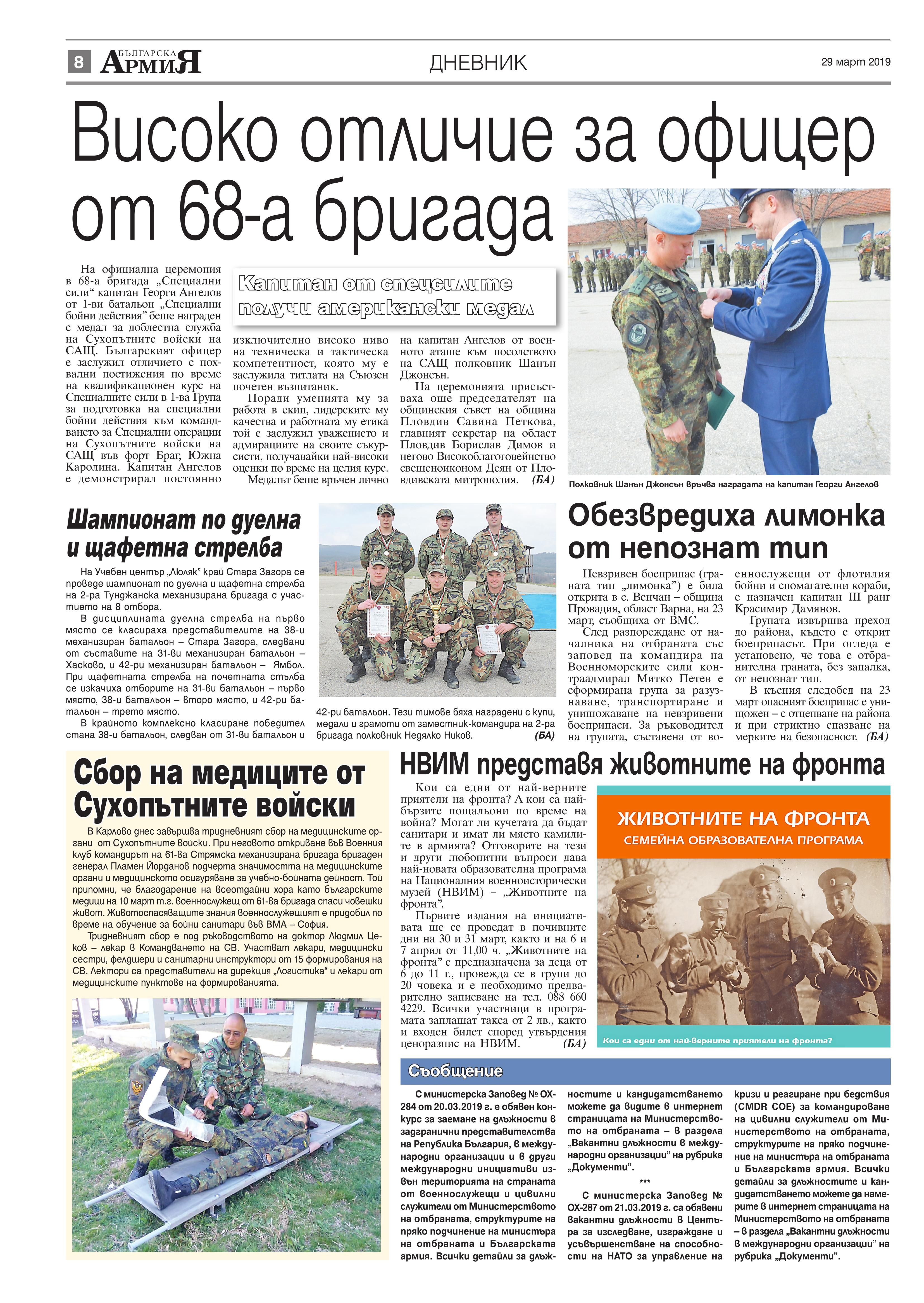 https://armymedia.bg/wp-content/uploads/2015/06/08.page1_-86.jpg
