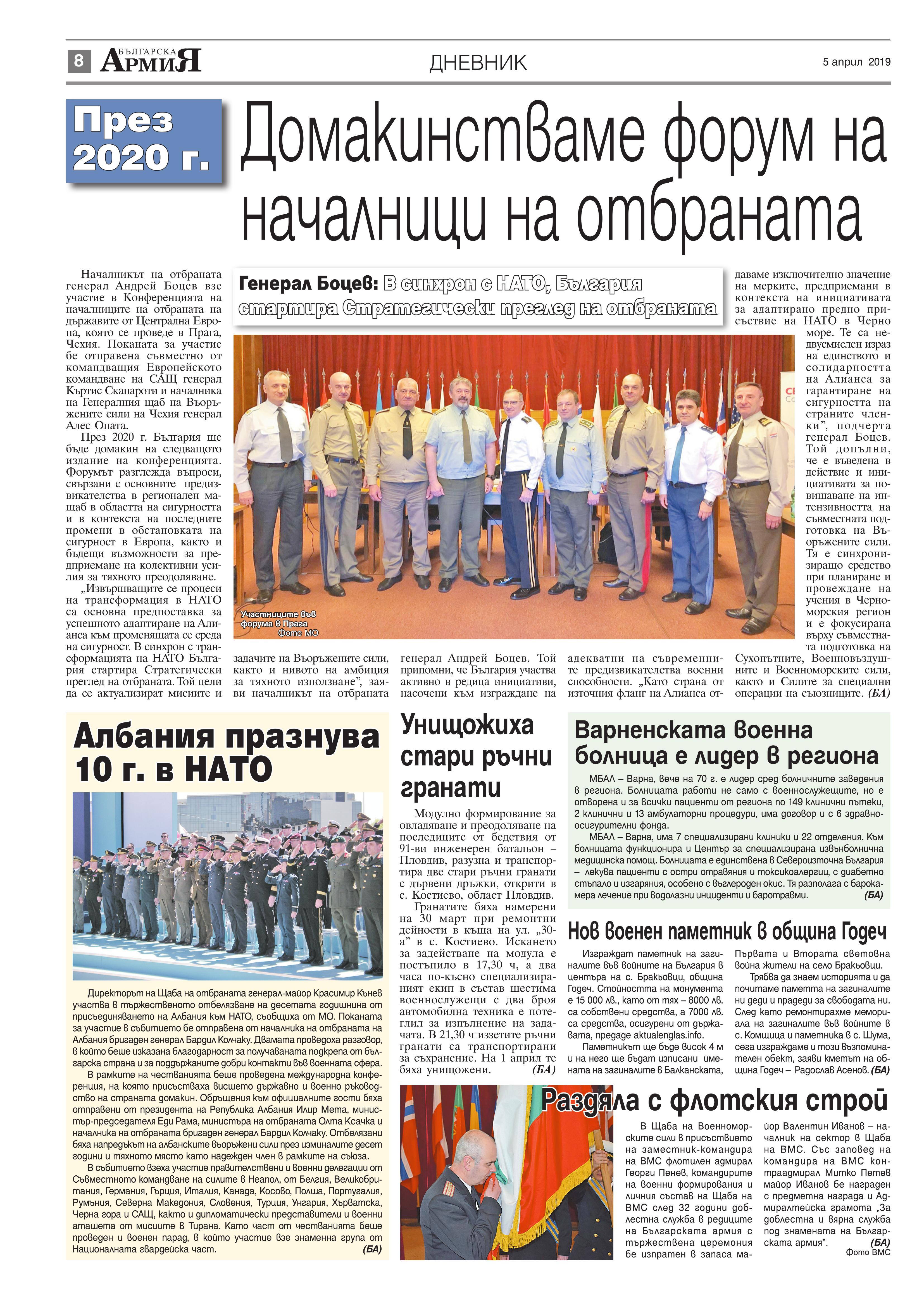 https://armymedia.bg/wp-content/uploads/2015/06/08.page1_-87.jpg