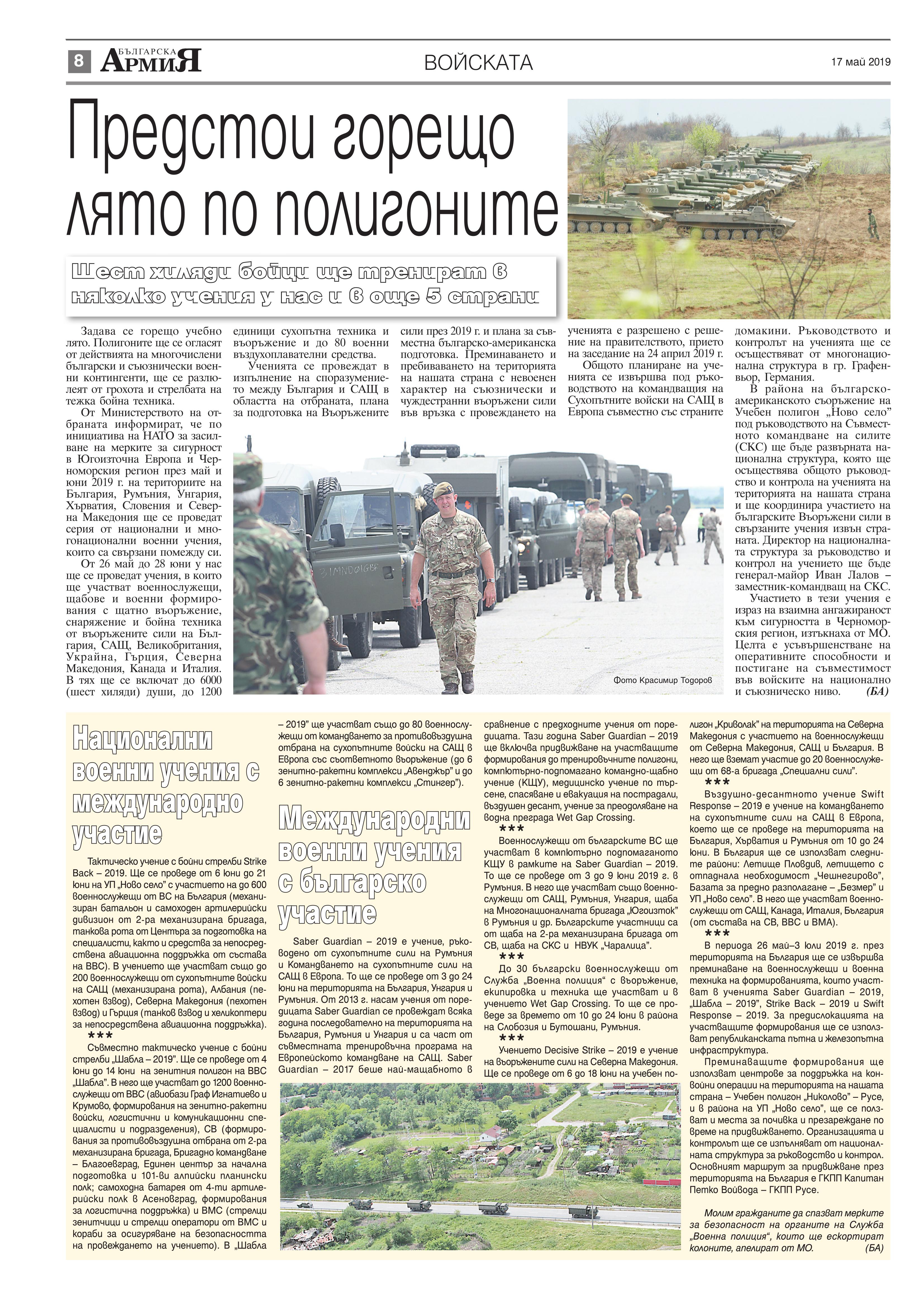 https://armymedia.bg/wp-content/uploads/2015/06/08.page1_-92.jpg
