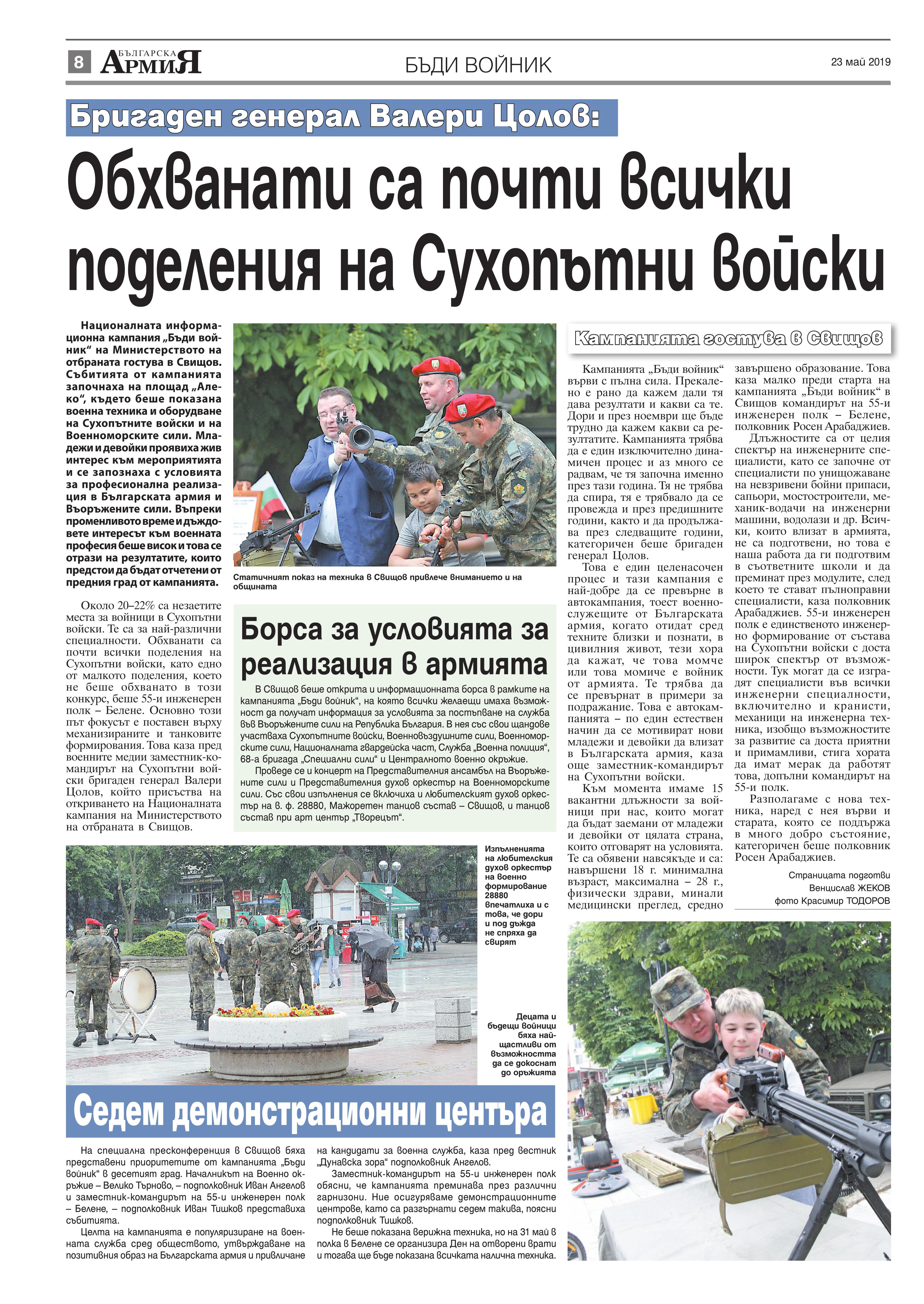 https://armymedia.bg/wp-content/uploads/2015/06/08.page1_-93.jpg