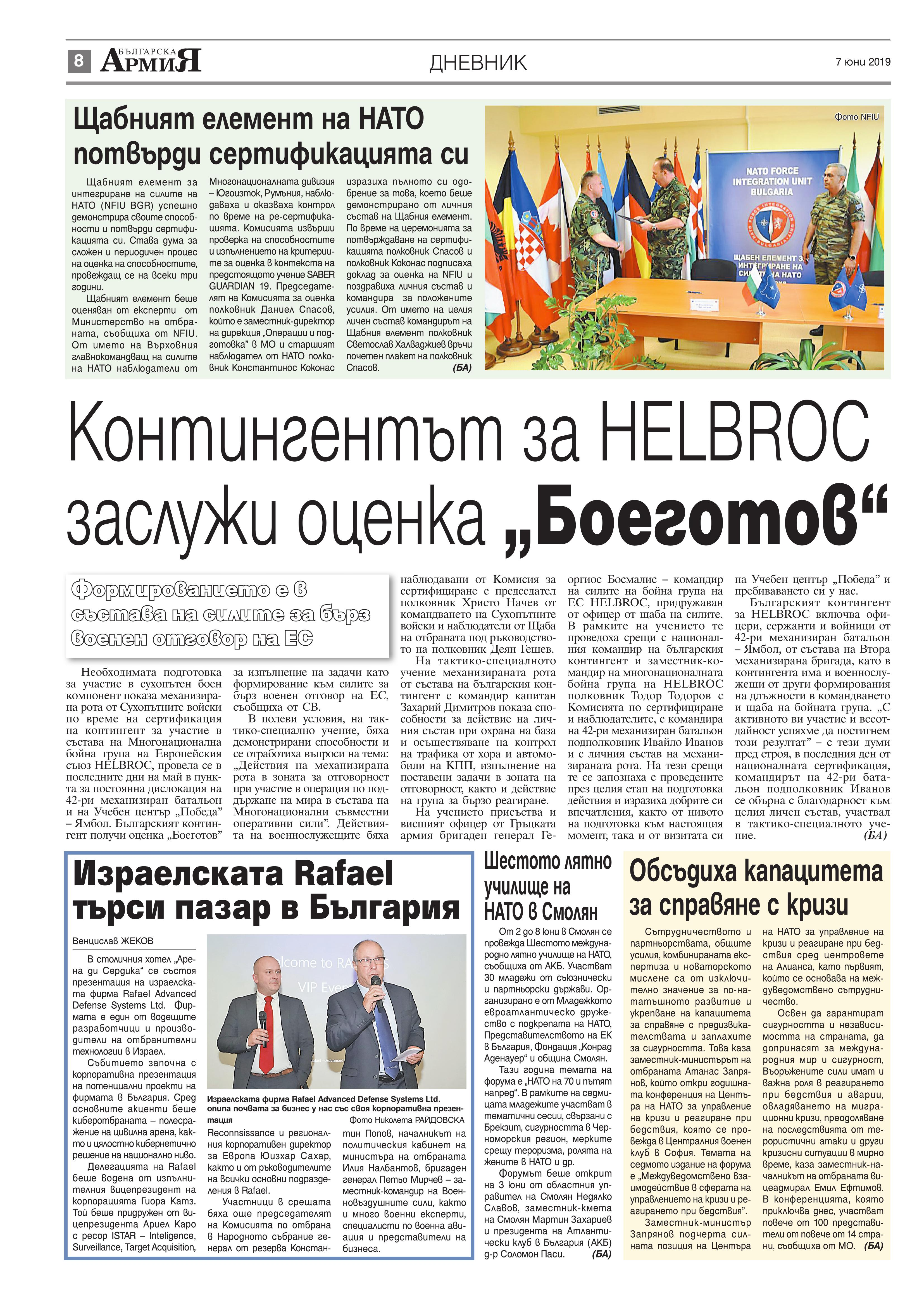https://armymedia.bg/wp-content/uploads/2015/06/08.page1_-95.jpg