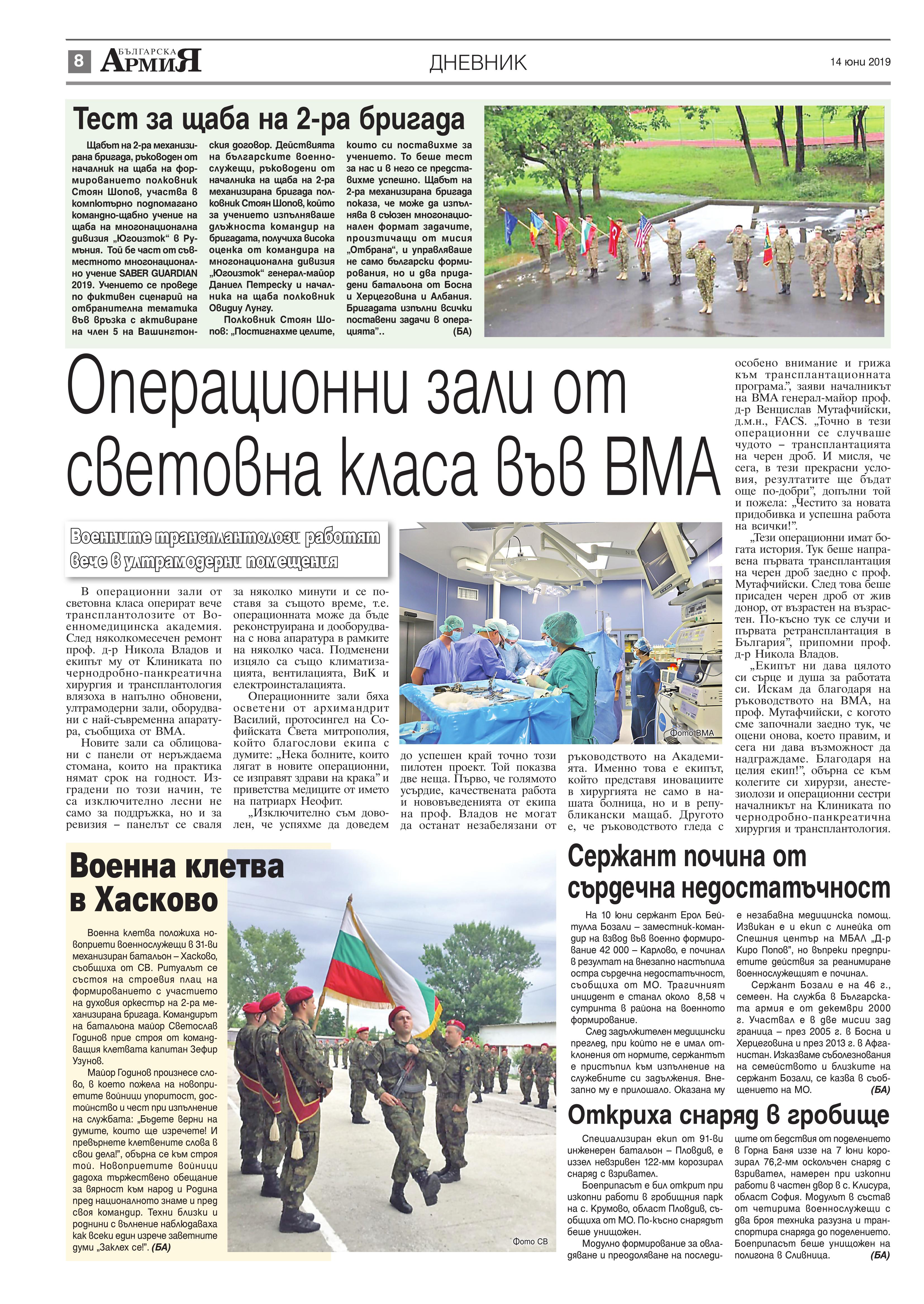 https://armymedia.bg/wp-content/uploads/2015/06/08.page1_-96.jpg
