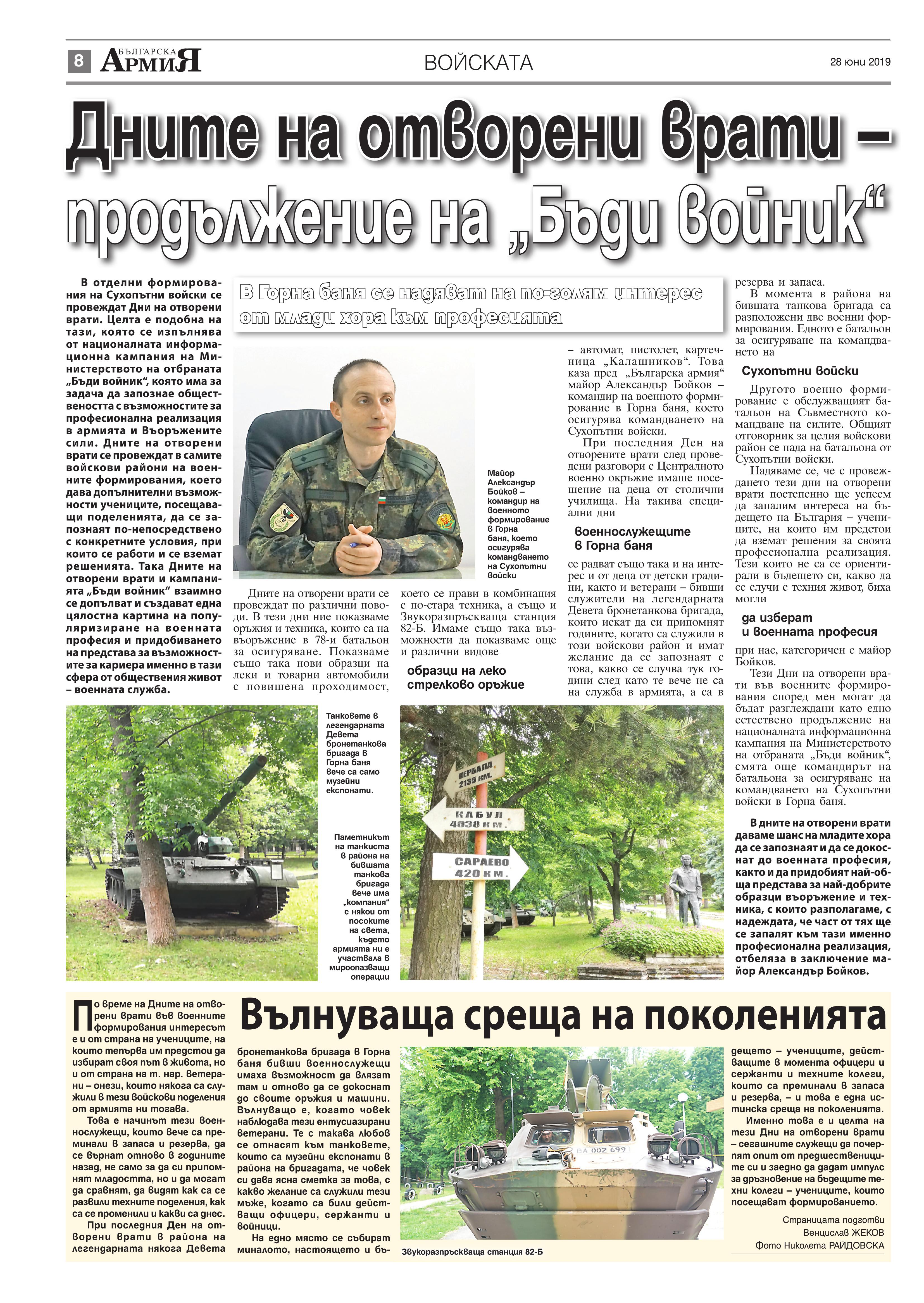 https://armymedia.bg/wp-content/uploads/2015/06/08.page1_-98.jpg