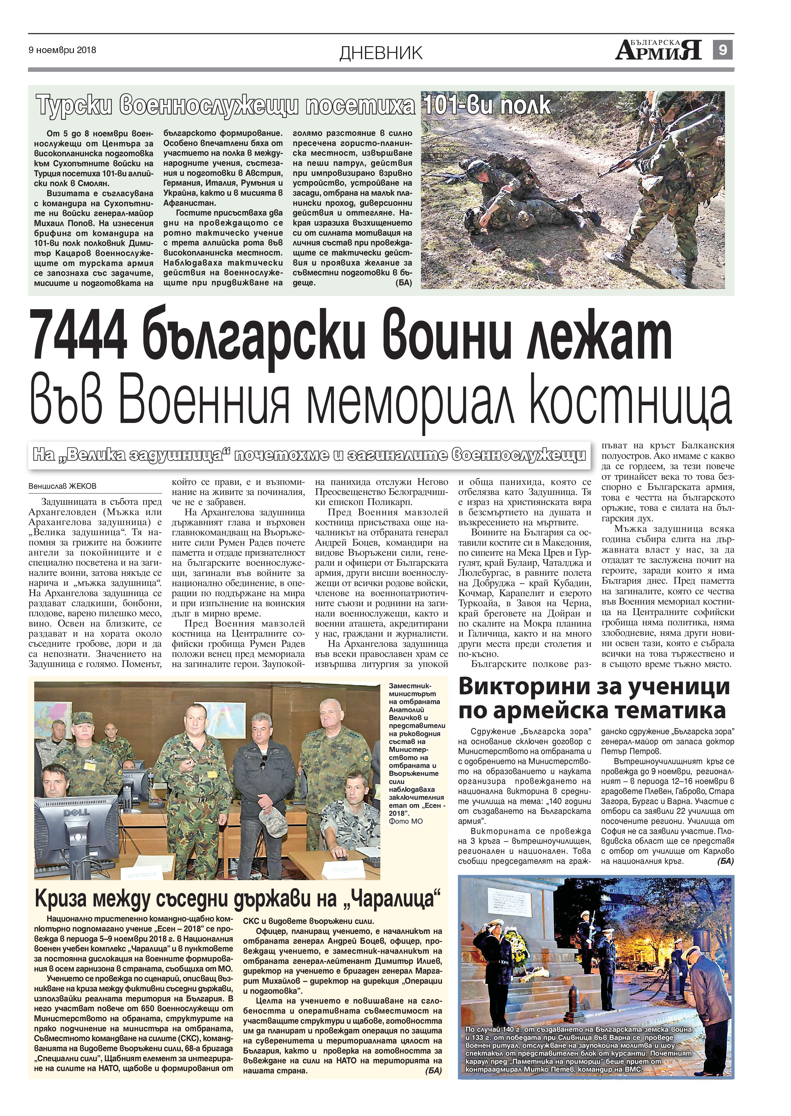 https://armymedia.bg/wp-content/uploads/2015/06/09-24.jpg