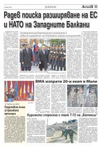https://armymedia.bg/wp-content/uploads/2015/06/09-26-213x300.jpg