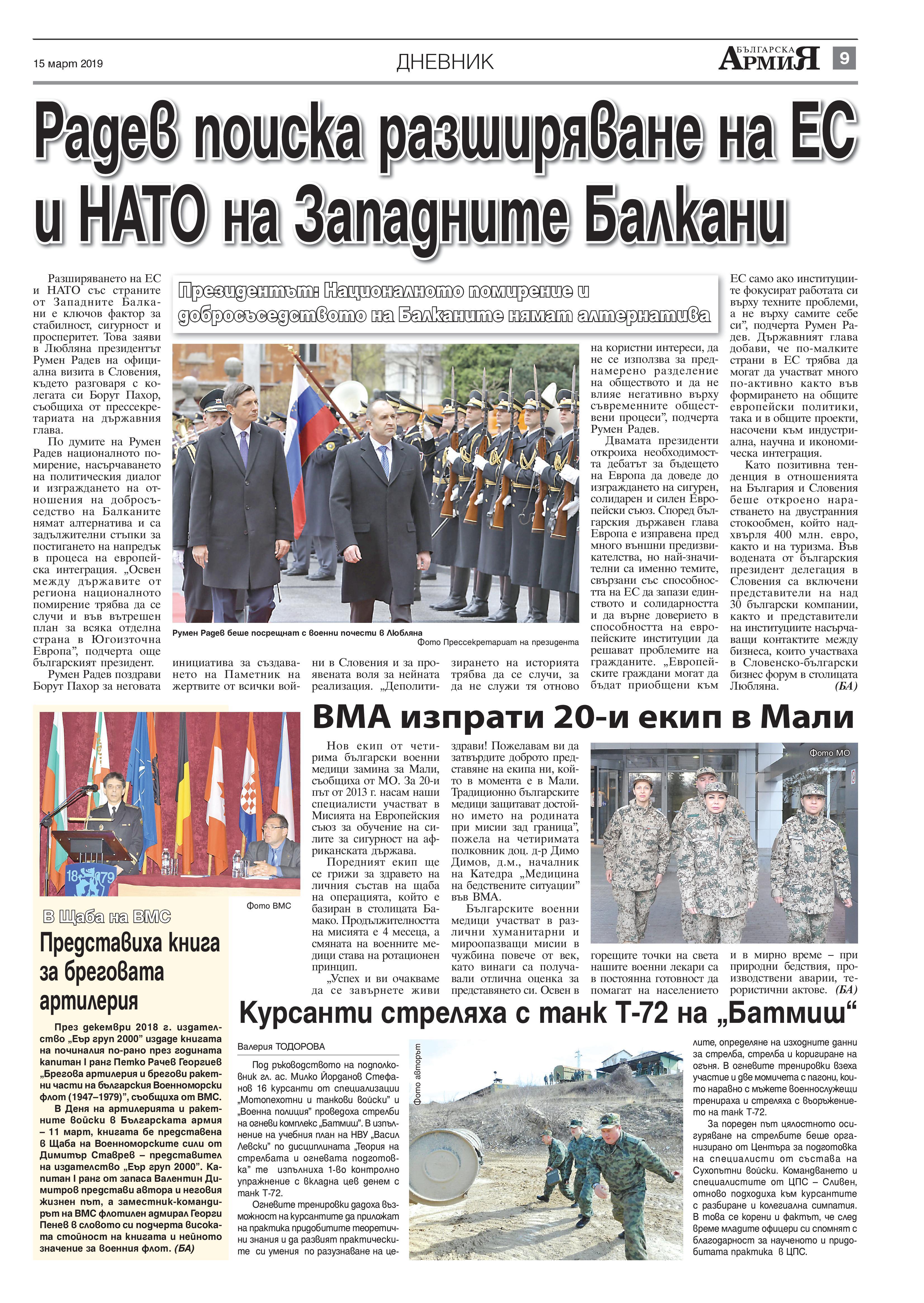 https://armymedia.bg/wp-content/uploads/2015/06/09-26.jpg