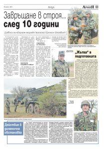 https://armymedia.bg/wp-content/uploads/2015/06/09-27-213x300.jpg