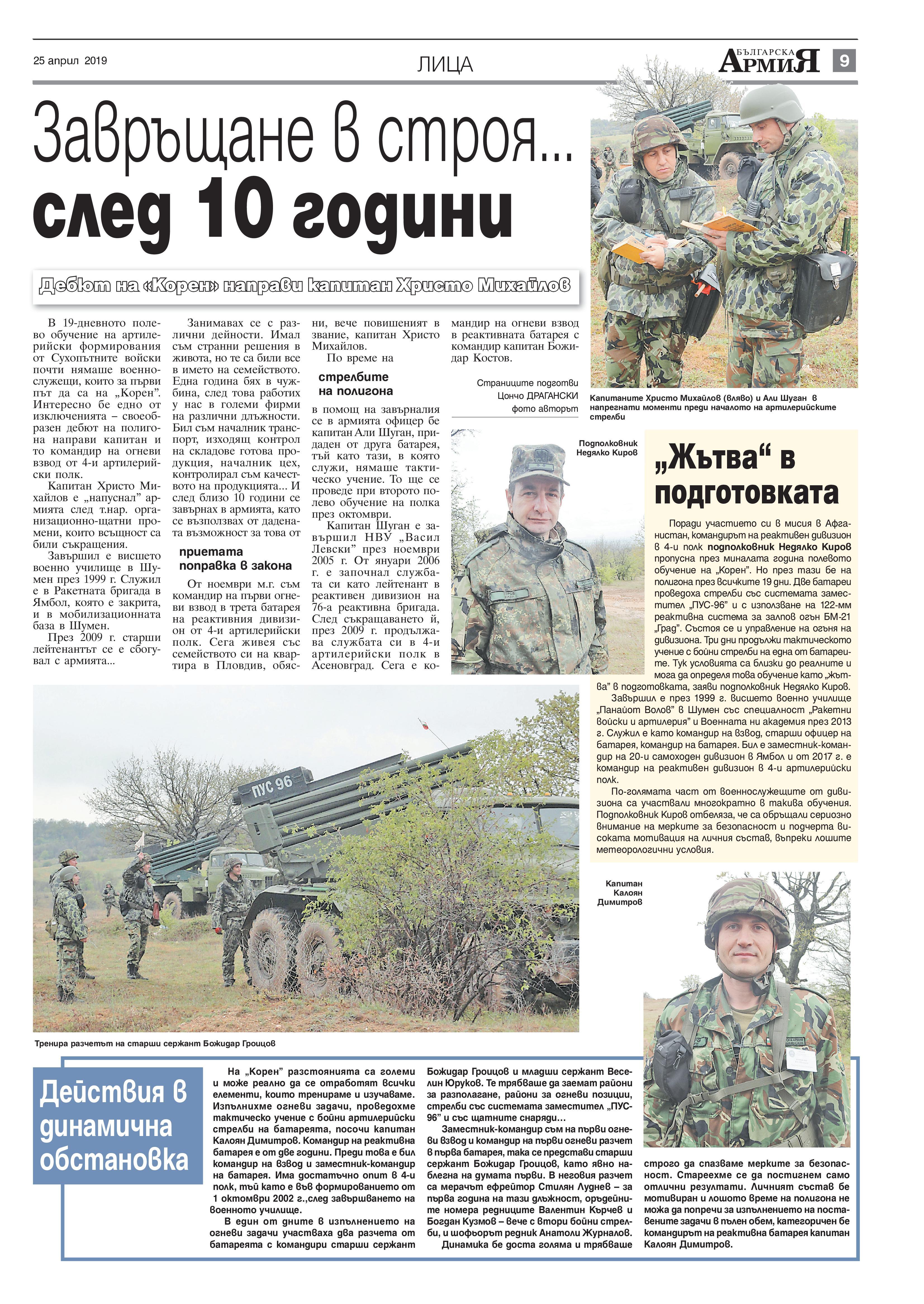 https://armymedia.bg/wp-content/uploads/2015/06/09-27.jpg