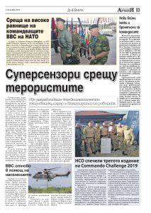 https://armymedia.bg/wp-content/uploads/2015/06/09-32-213x300.jpg
