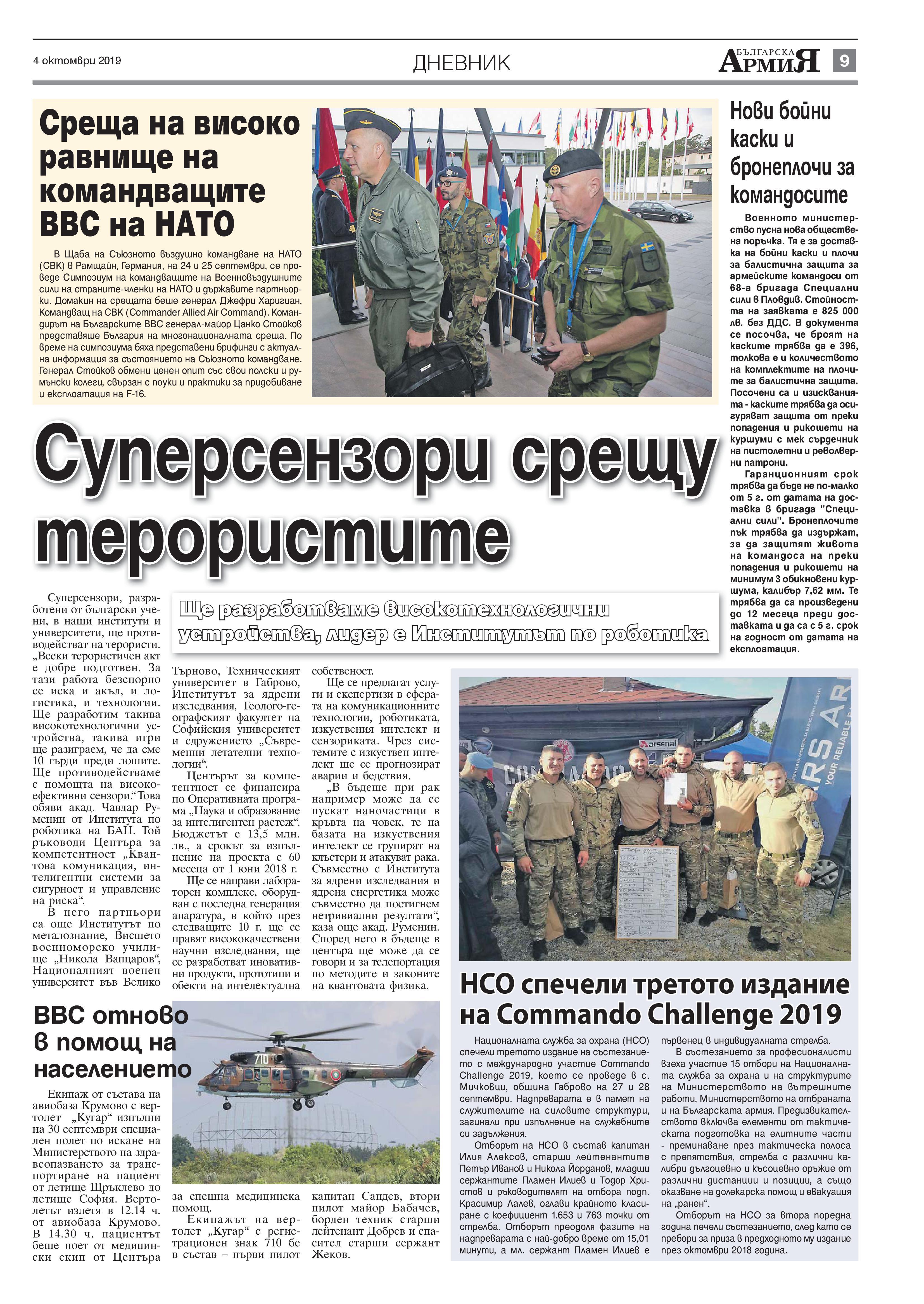 https://armymedia.bg/wp-content/uploads/2015/06/09-32.jpg