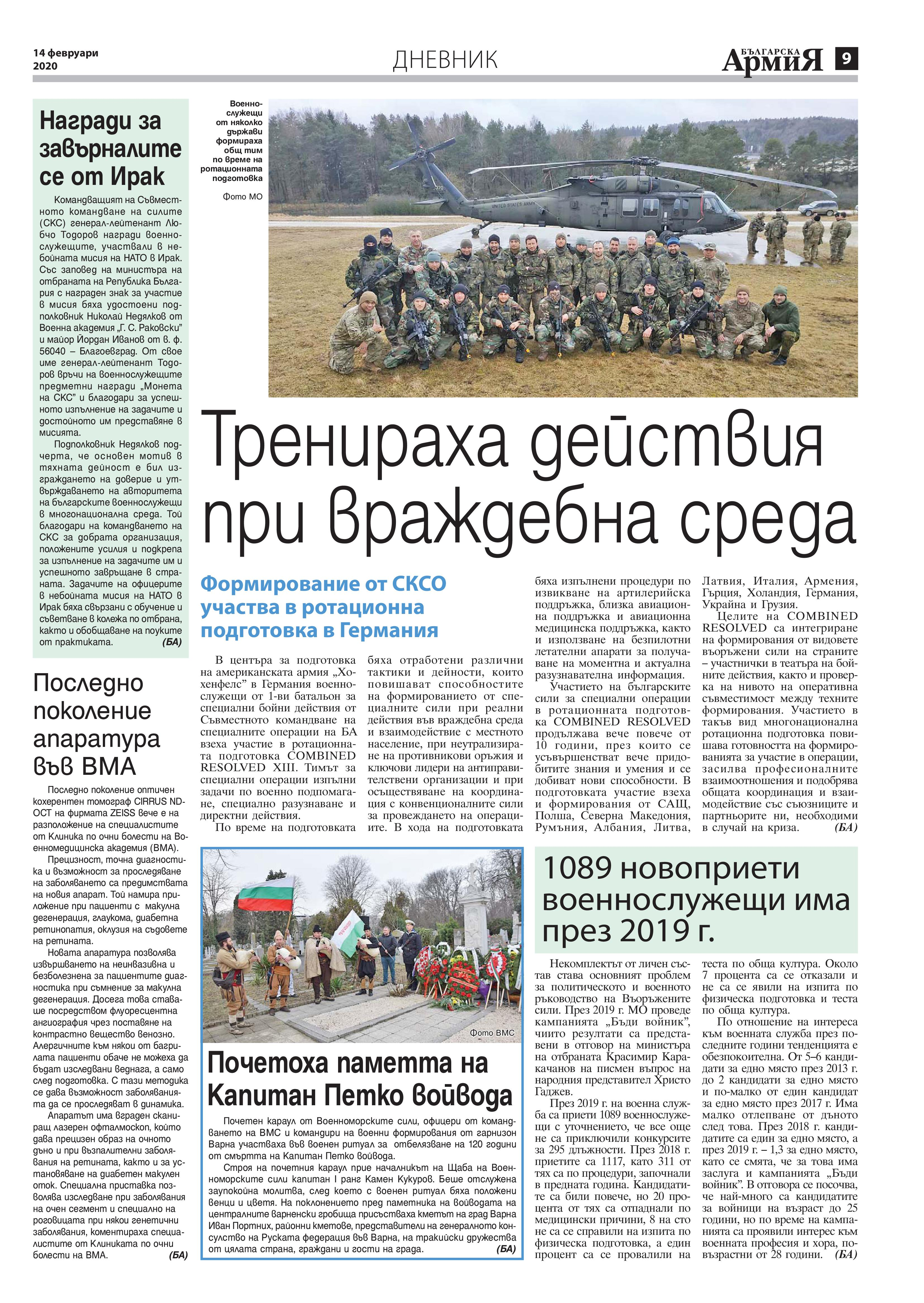 https://armymedia.bg/wp-content/uploads/2015/06/09-34.jpg