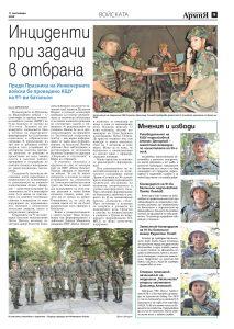 https://armymedia.bg/wp-content/uploads/2015/06/09-39-213x300.jpg