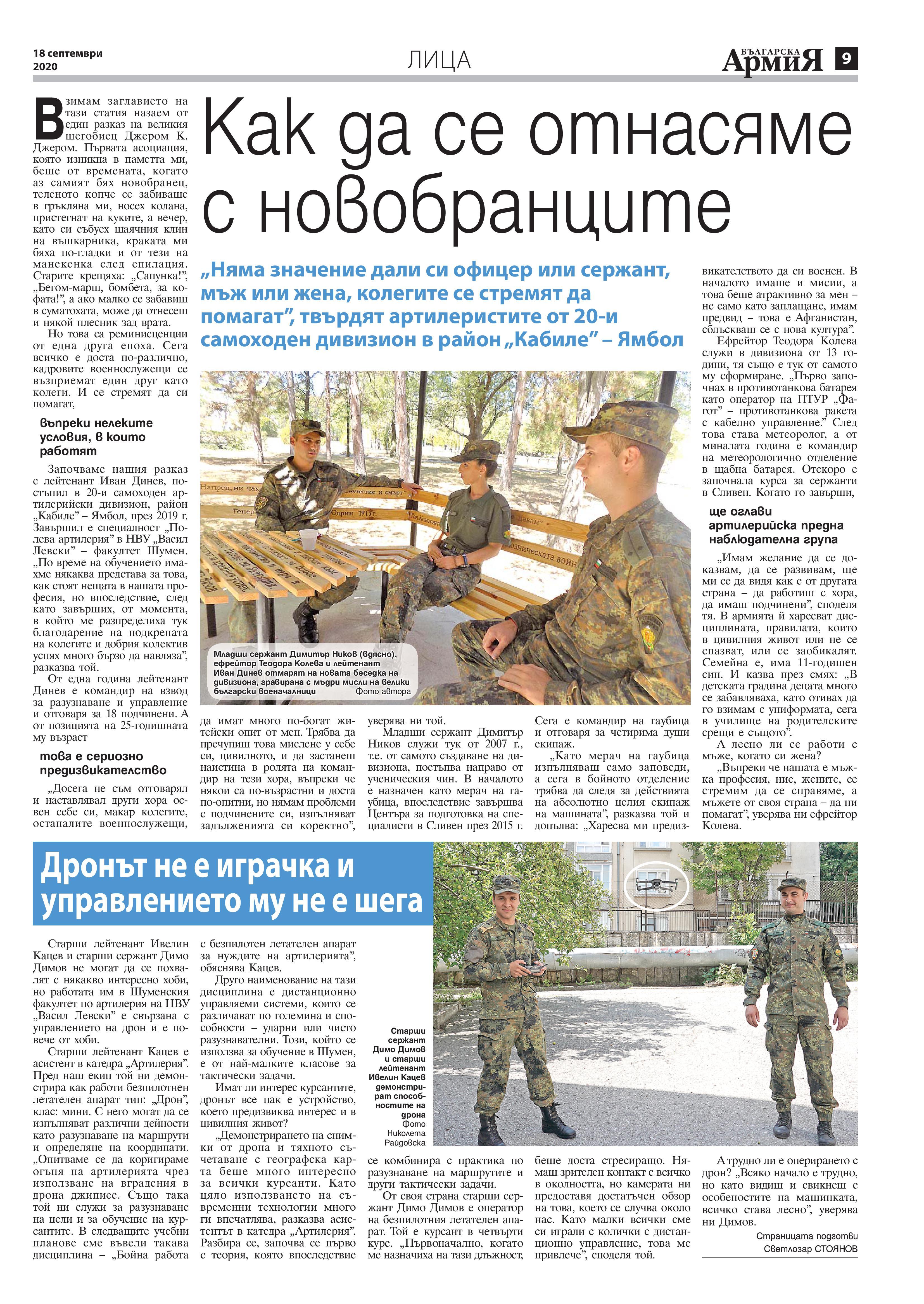 https://armymedia.bg/wp-content/uploads/2015/06/09-40.jpg
