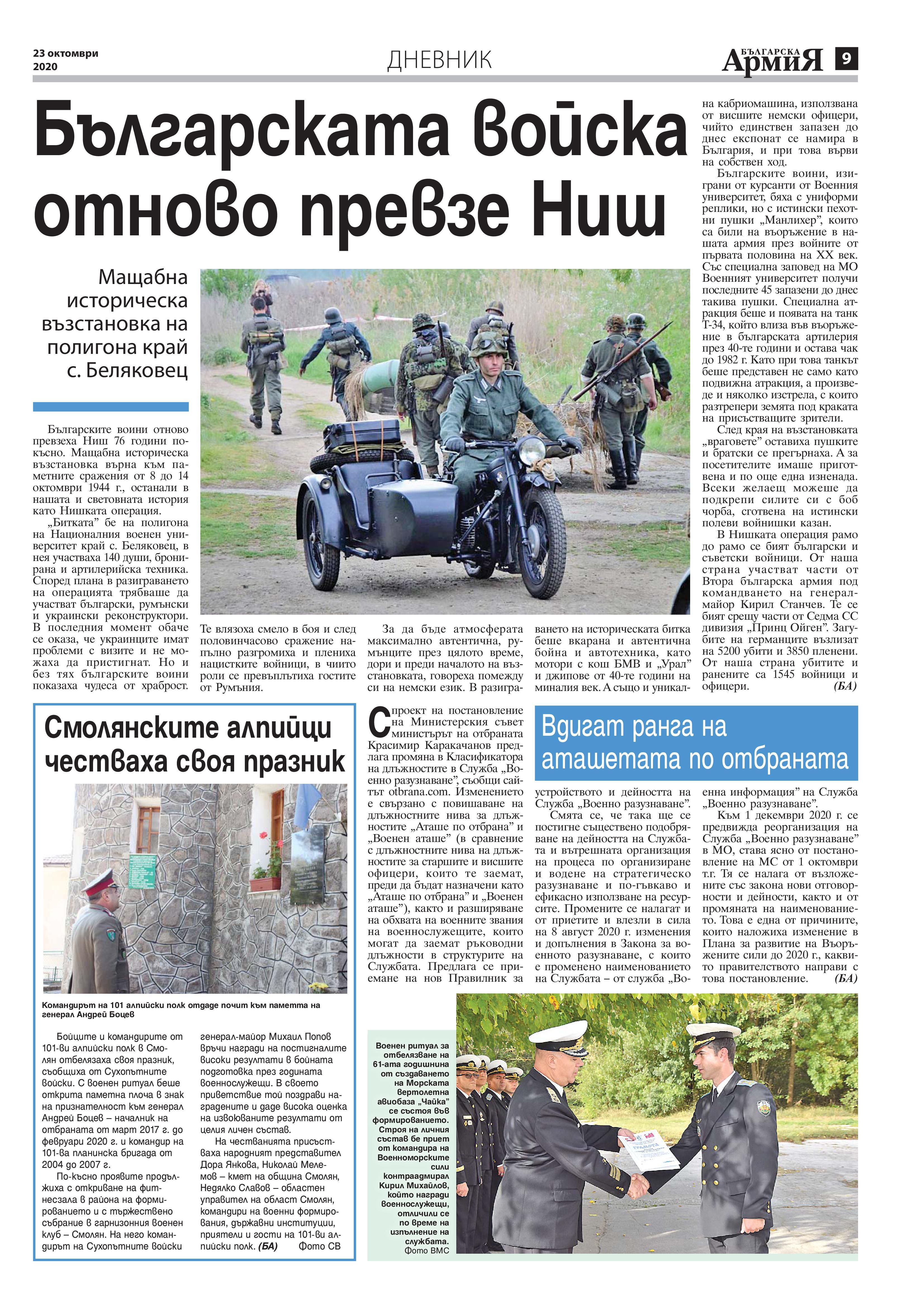 https://armymedia.bg/wp-content/uploads/2015/06/09-44.jpg