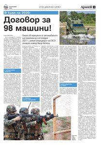 https://armymedia.bg/wp-content/uploads/2015/06/09-53-213x300.jpg