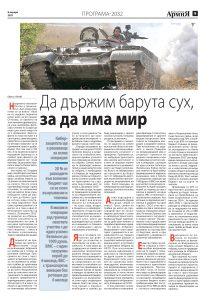 https://armymedia.bg/wp-content/uploads/2015/06/09-54-213x300.jpg