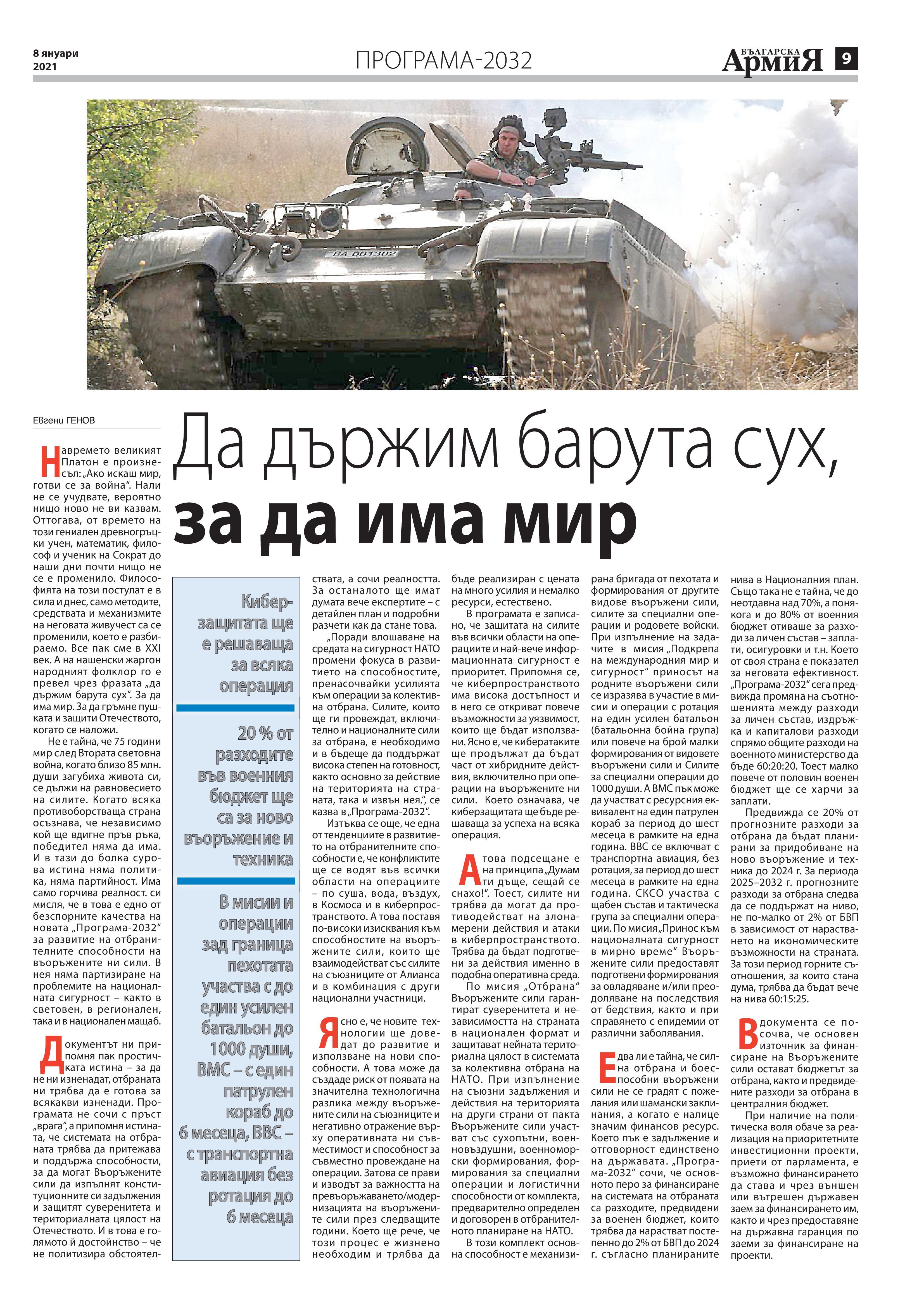 https://armymedia.bg/wp-content/uploads/2015/06/09-54.jpg