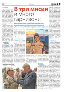 https://armymedia.bg/wp-content/uploads/2015/06/09-56-213x300.jpg