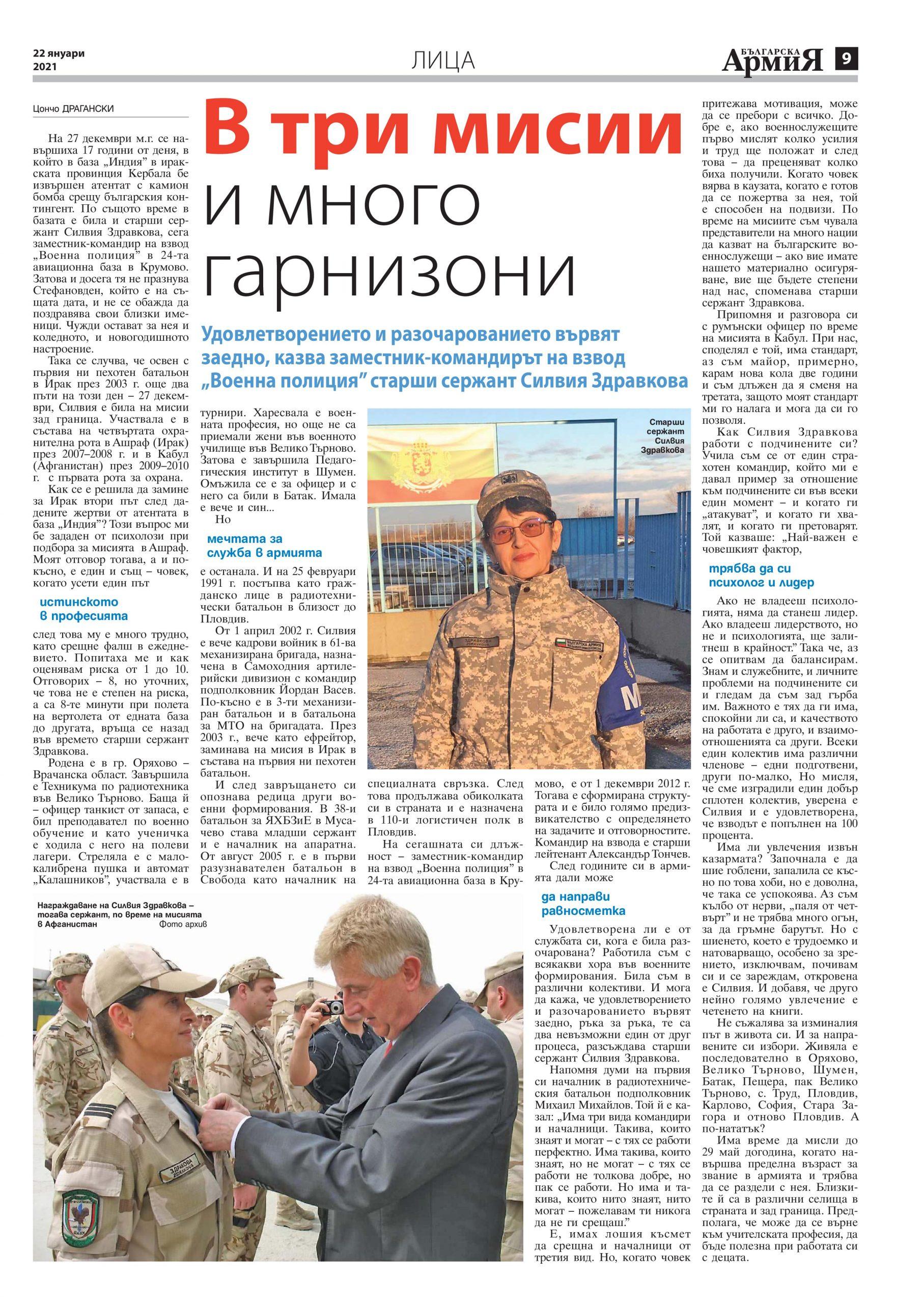 https://armymedia.bg/wp-content/uploads/2015/06/09-56-scaled.jpg